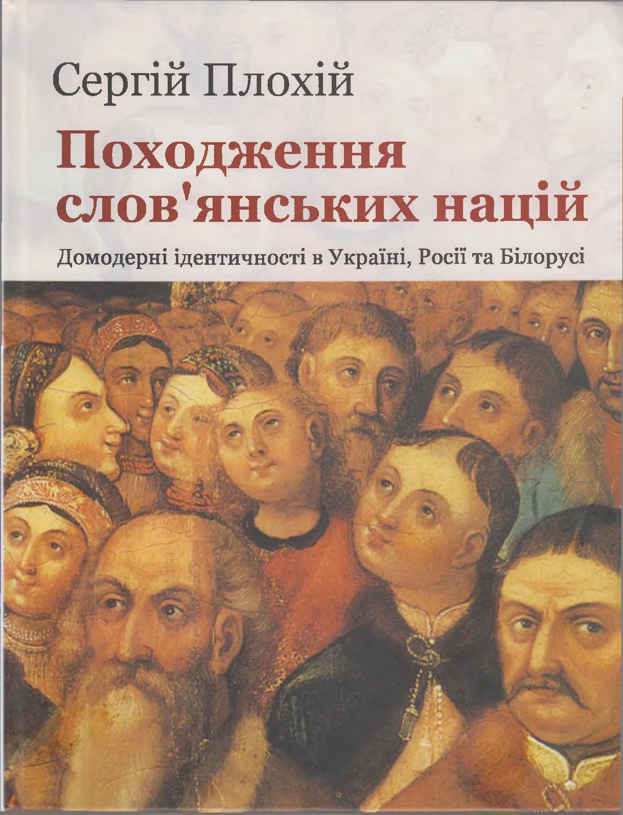 Calaméo - Плохій С. Походження слов янських націй. Домодерні ідентичності в  Україні 195d41e88d849