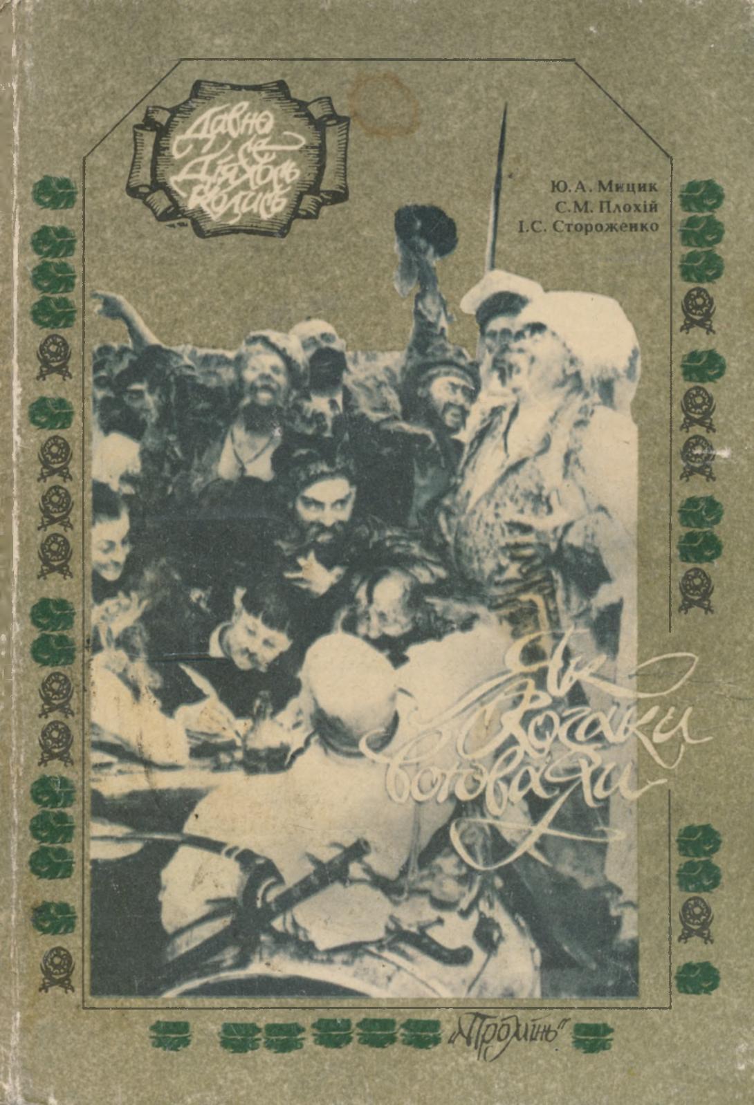 Calaméo - Мицик Ю. Як козаки воювали  Історичні розповіді про за порізьких  козаків 8c5c8bd812e82
