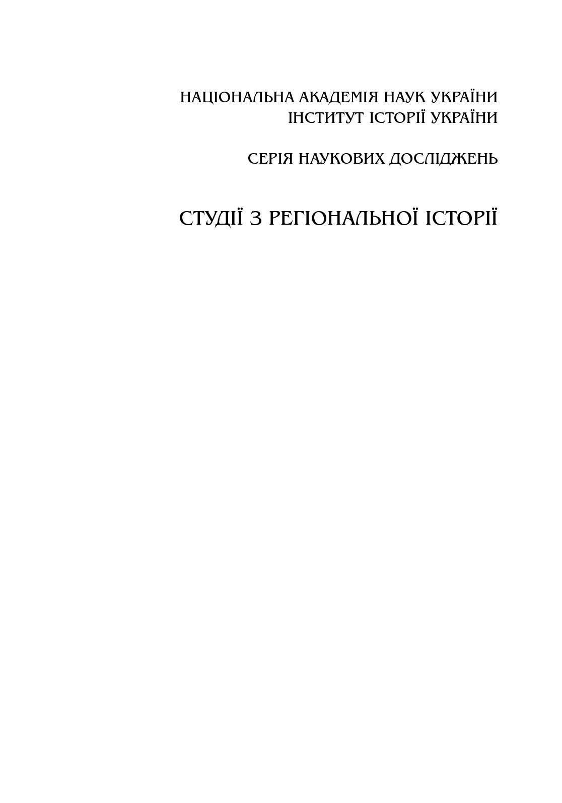 Calaméo - Смолій В. Схід і Південь України  час 2490e4c36e5c6