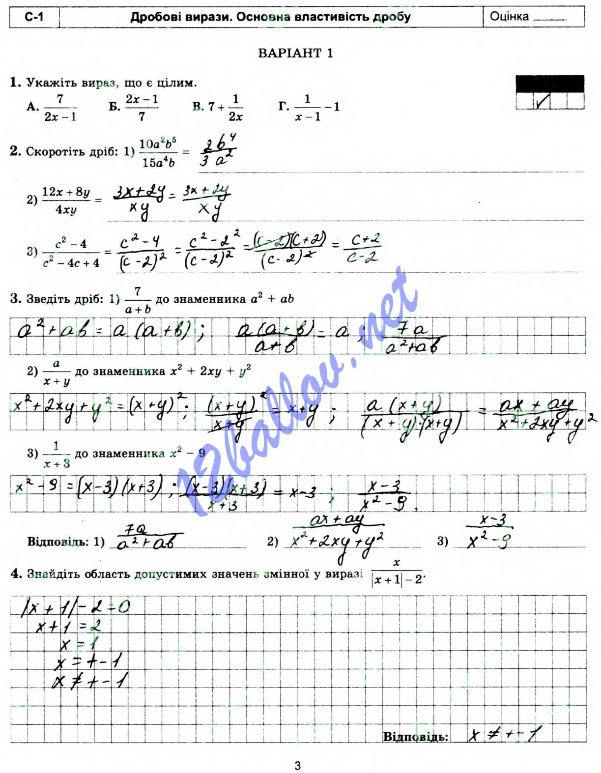 корнес бабенко 8 клас відповіді геометрія