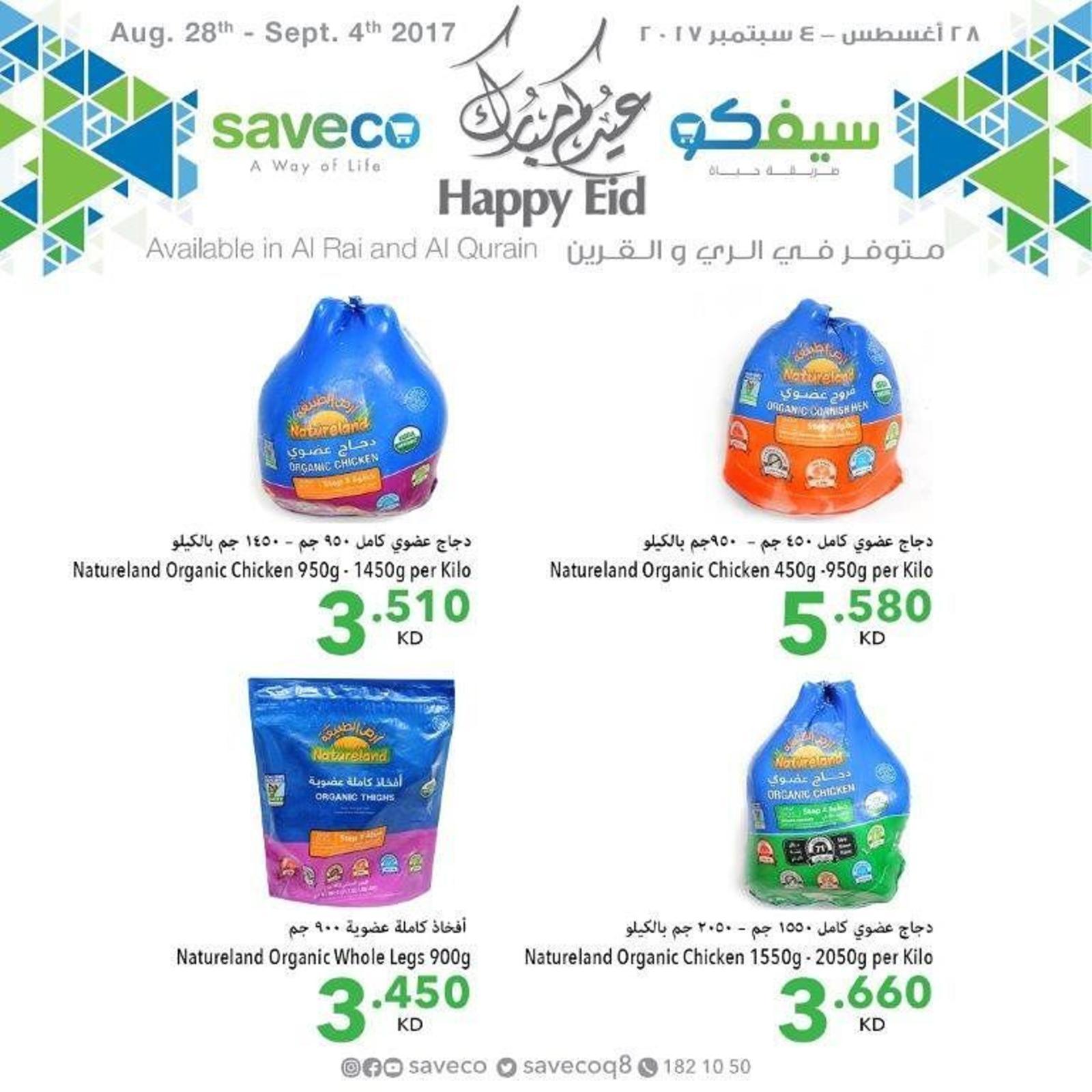 عروض سيفكو الكويت من 28 أغسطس حتى 4 سبتمبر 2017 عيد الأضحى