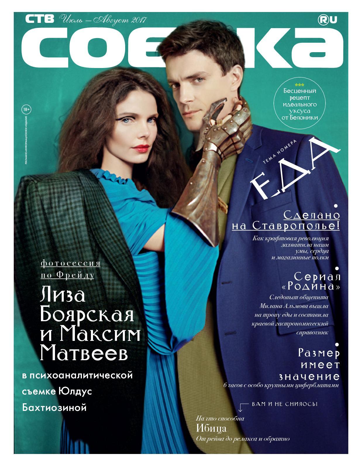 acef7e80faa1 Calaméo - Fullmagazine 198 199