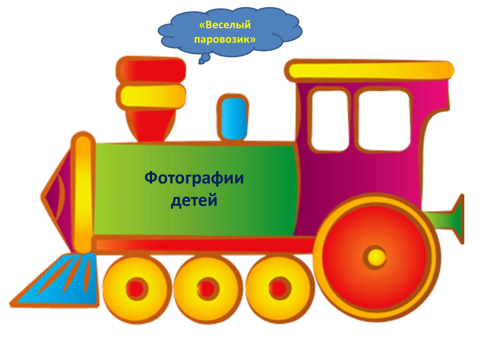 Рисунок веселый поезд