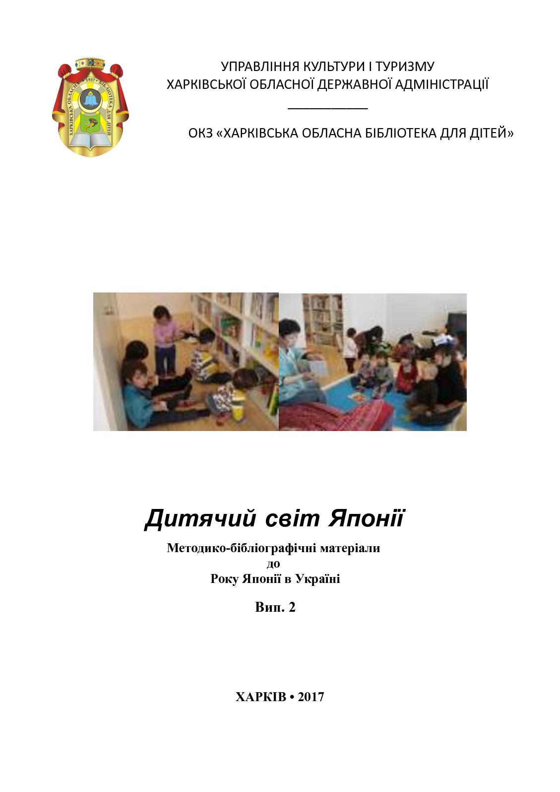 Calaméo - ЯПОНIя ВИП 2 Doc a44ee58d0c432