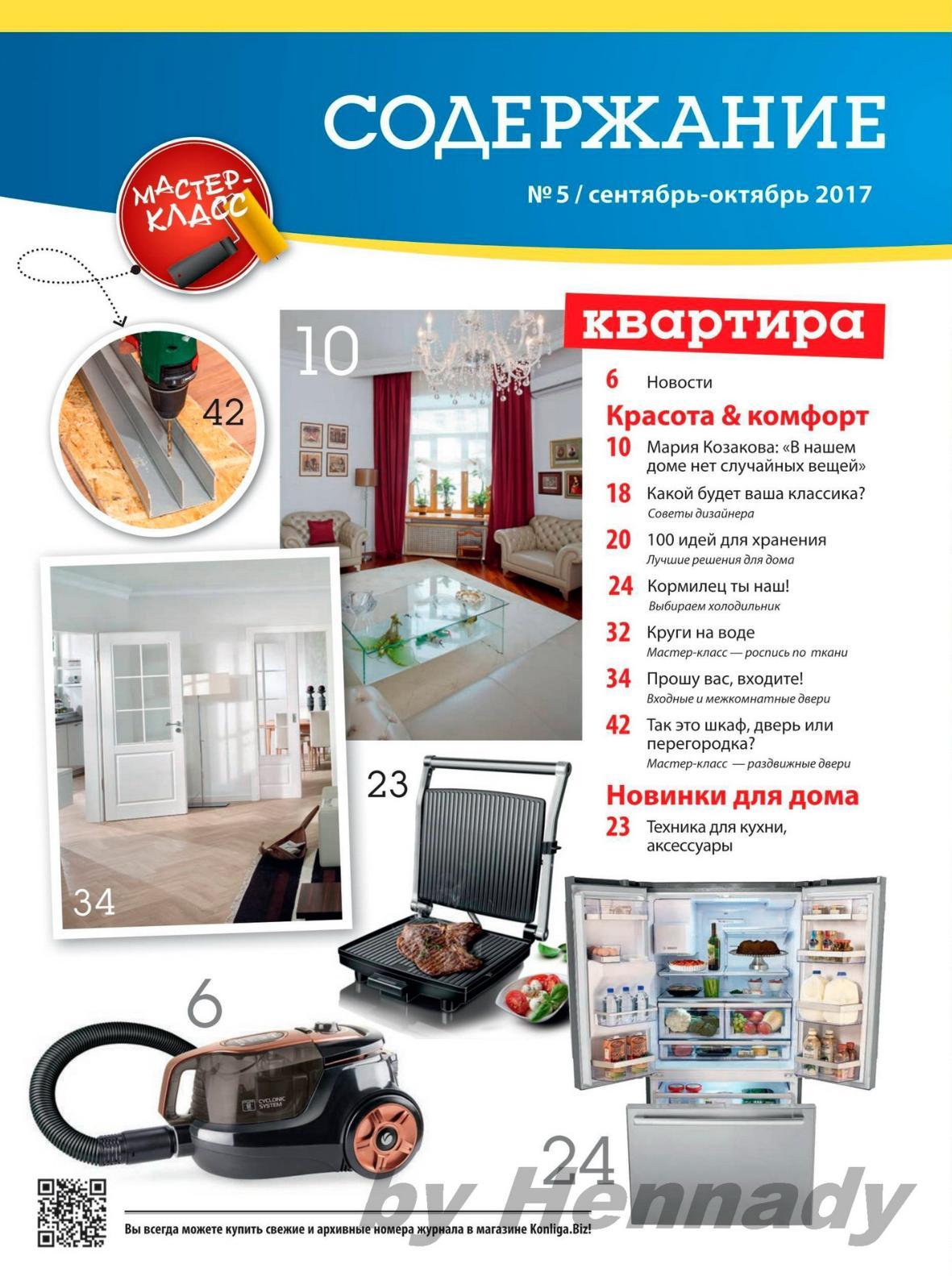 6caf8f69e Мой любимый дом №5 сентябрь-октябрь 2017 - CALAMEO Downloader