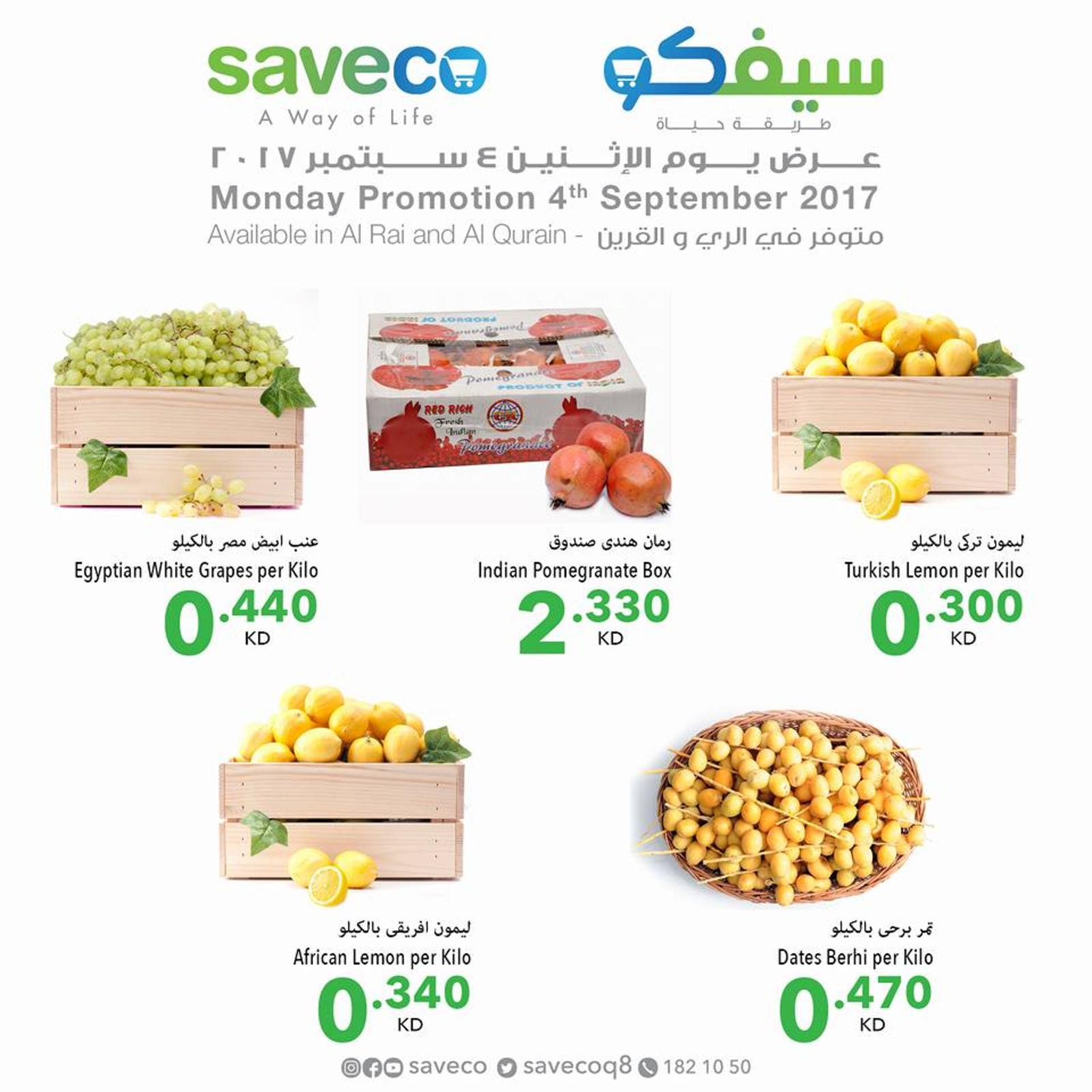 عروض سيفكو الكويت فقط الإثنين 4 سبتمبر 2017 عدد 77 صفحة