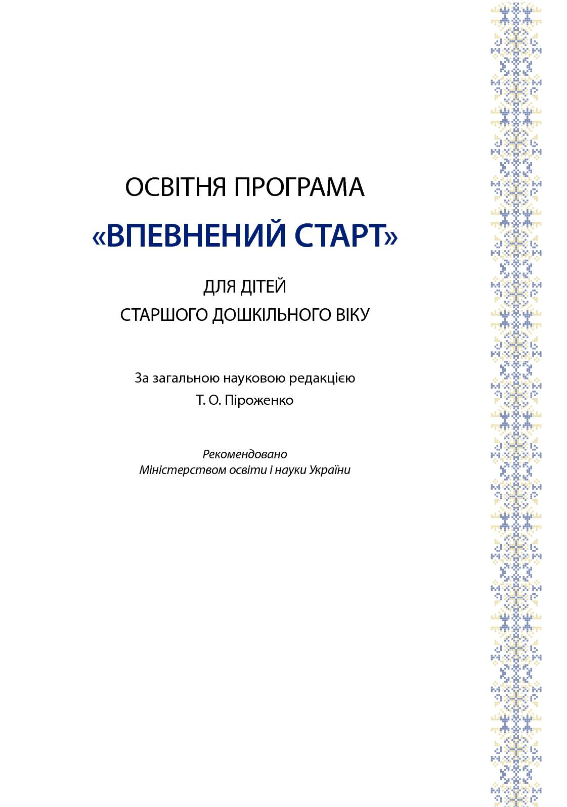 Calaméo - програма Впевнений старт 702b3442dca69