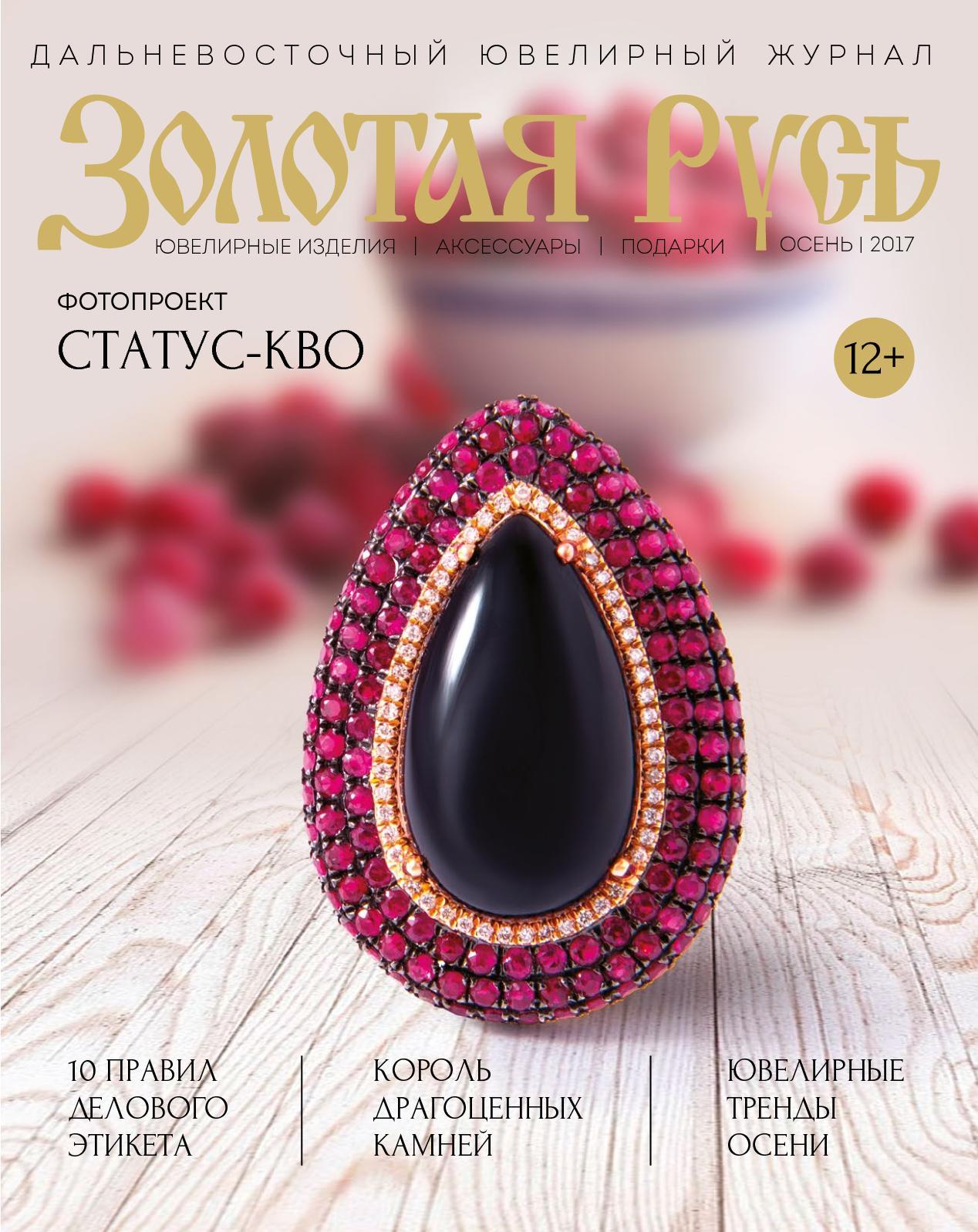 6da4ccba3515 Calaméo - № 16 Дальневосточный ювелирный журнал