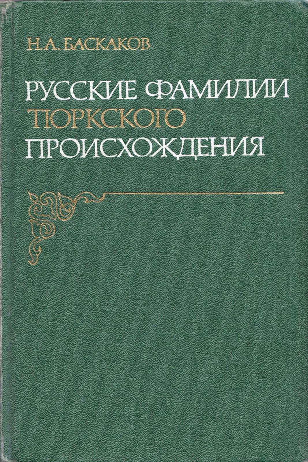 Баскаков Н А Русские фамилии тюркского происхождения (1979)