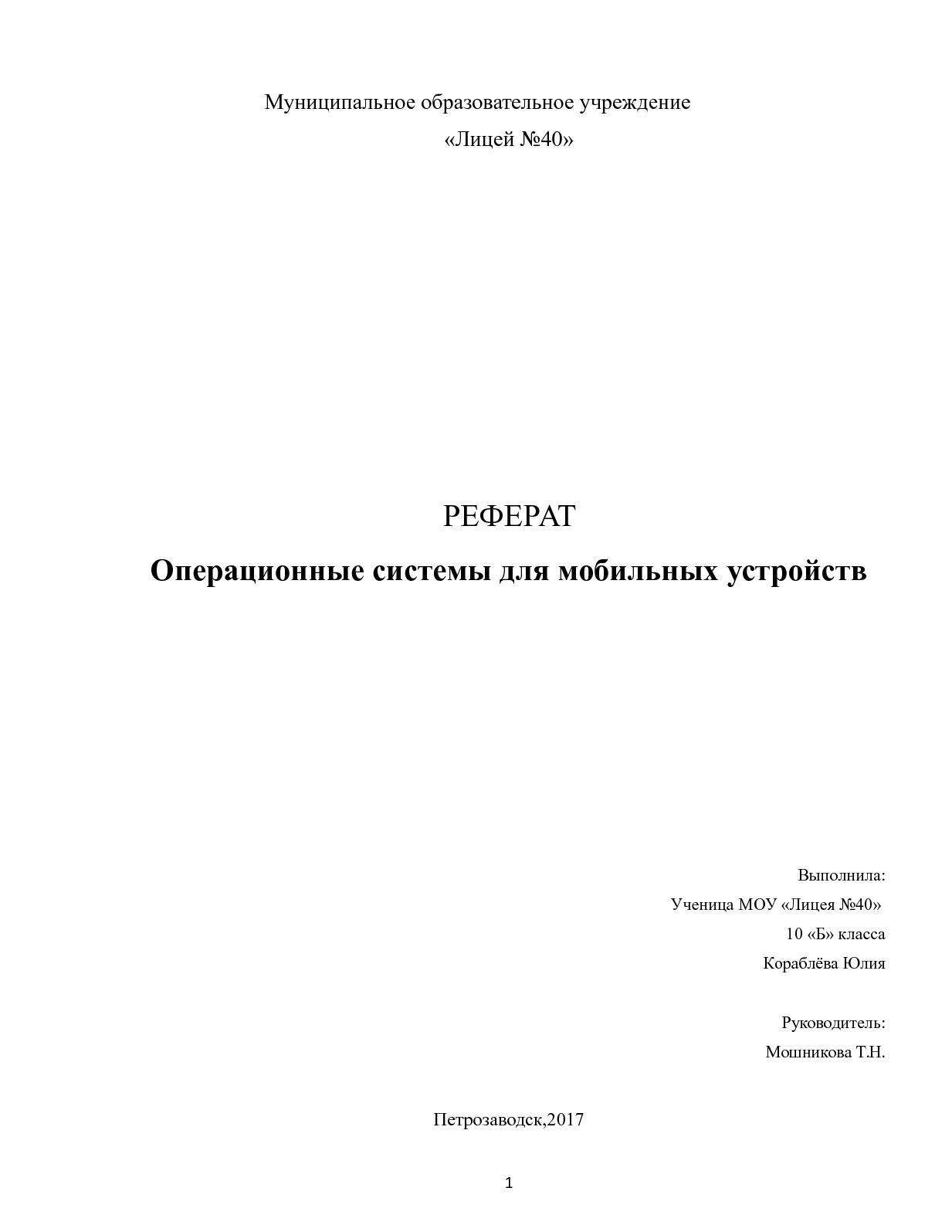 Реферат операционные системы для телефонов 3681