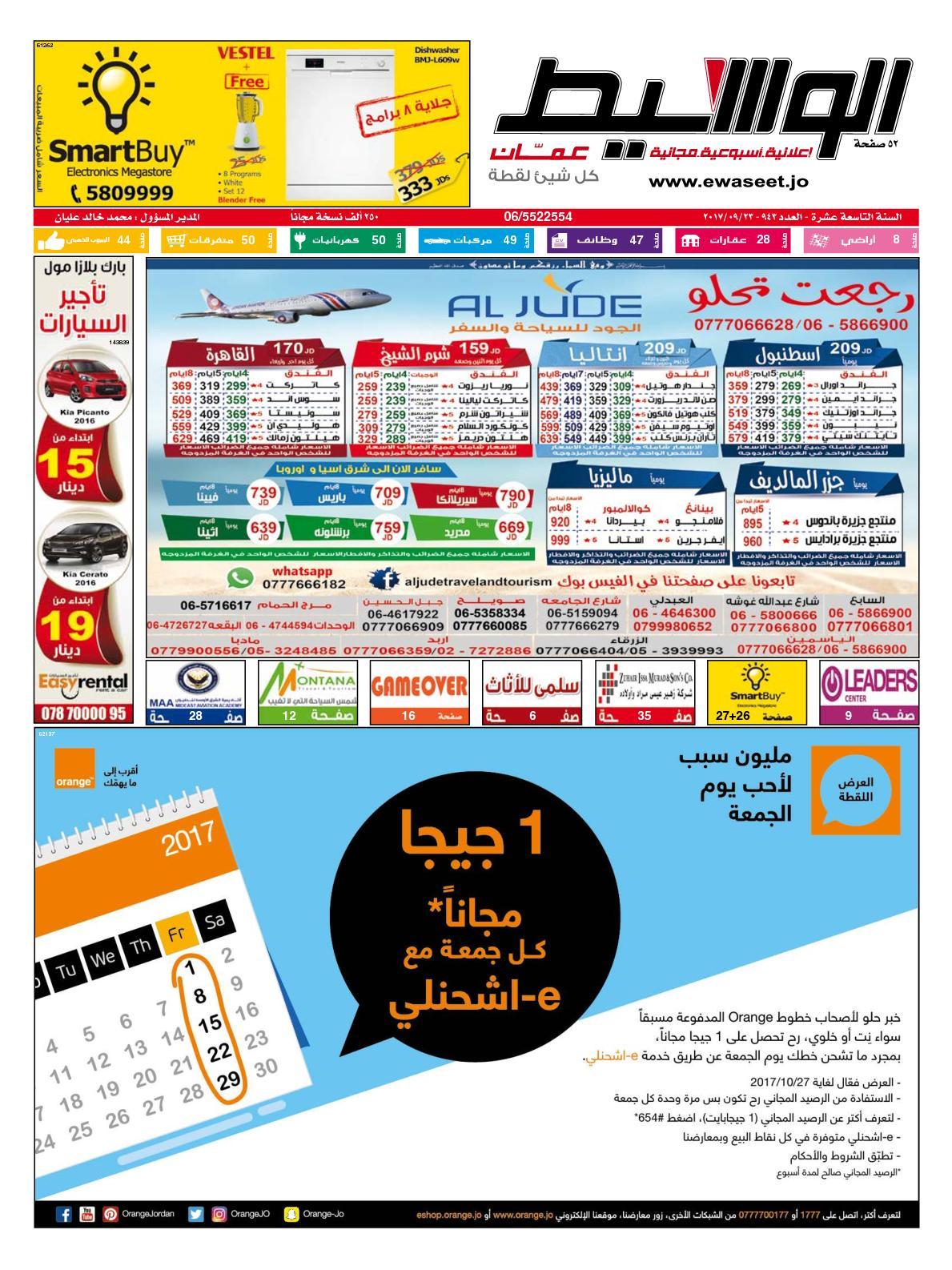 050304234a0f9 Calaméo - Amman 23 09 2017