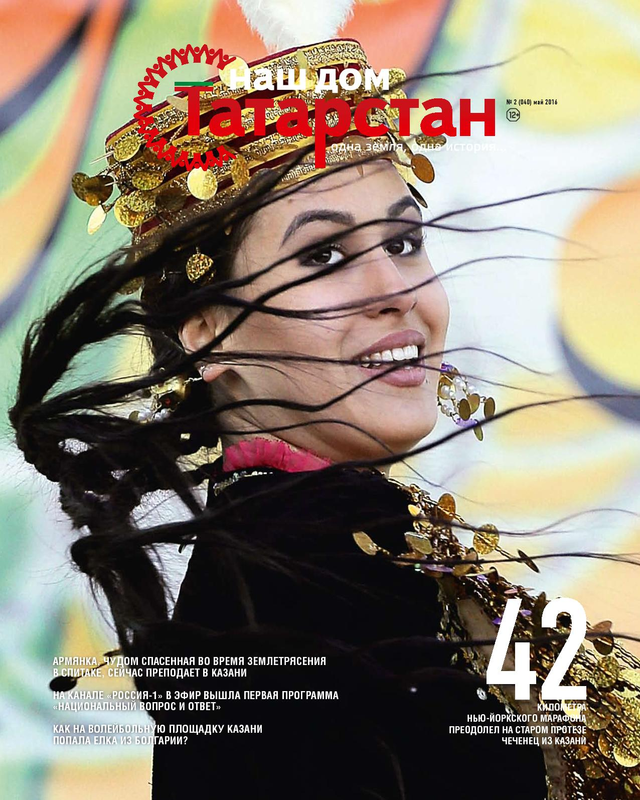 2afc05ec Calaméo - Журнал «Наш дом — Татарстан» №40