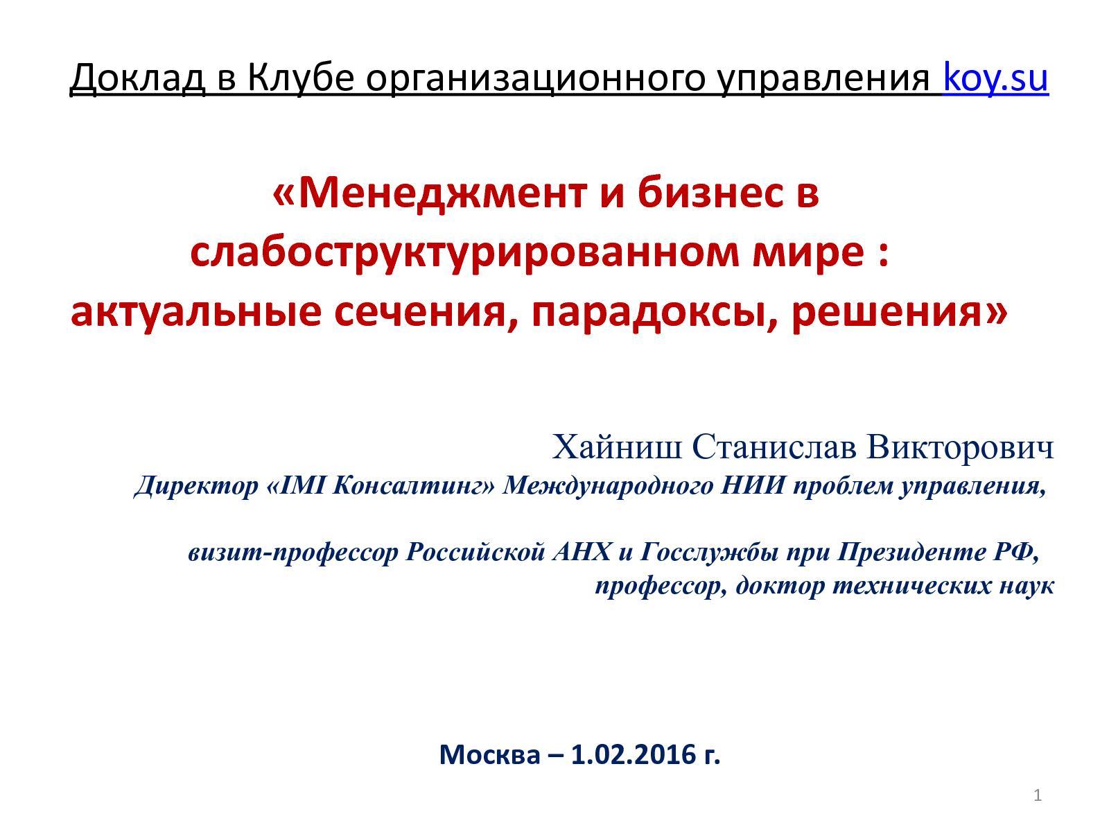 Опыт управления в россии доклад 2102