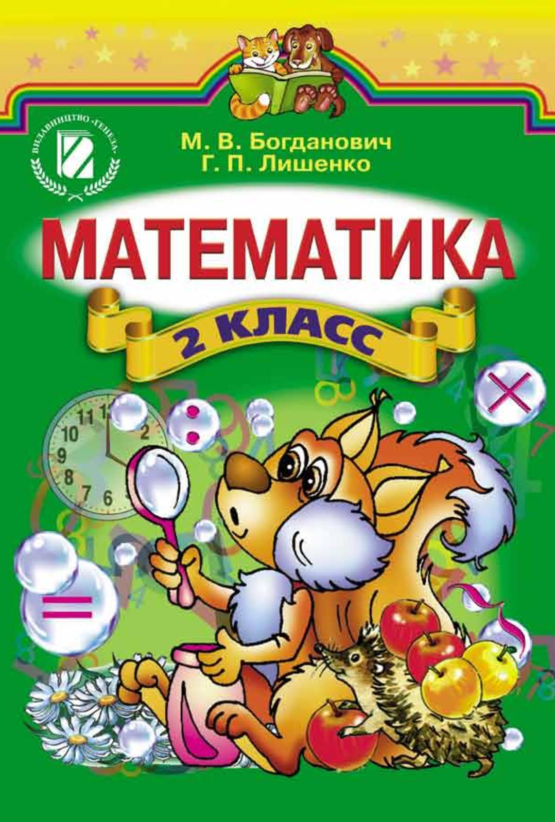 Решение задач во 2 классе богданович решение задач на логику математика 1 класс