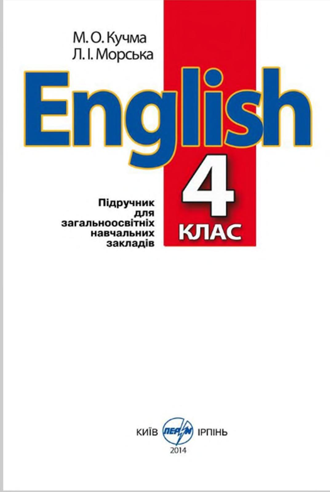 онлайне кучма 4 английскому в по читать клас решебник языку