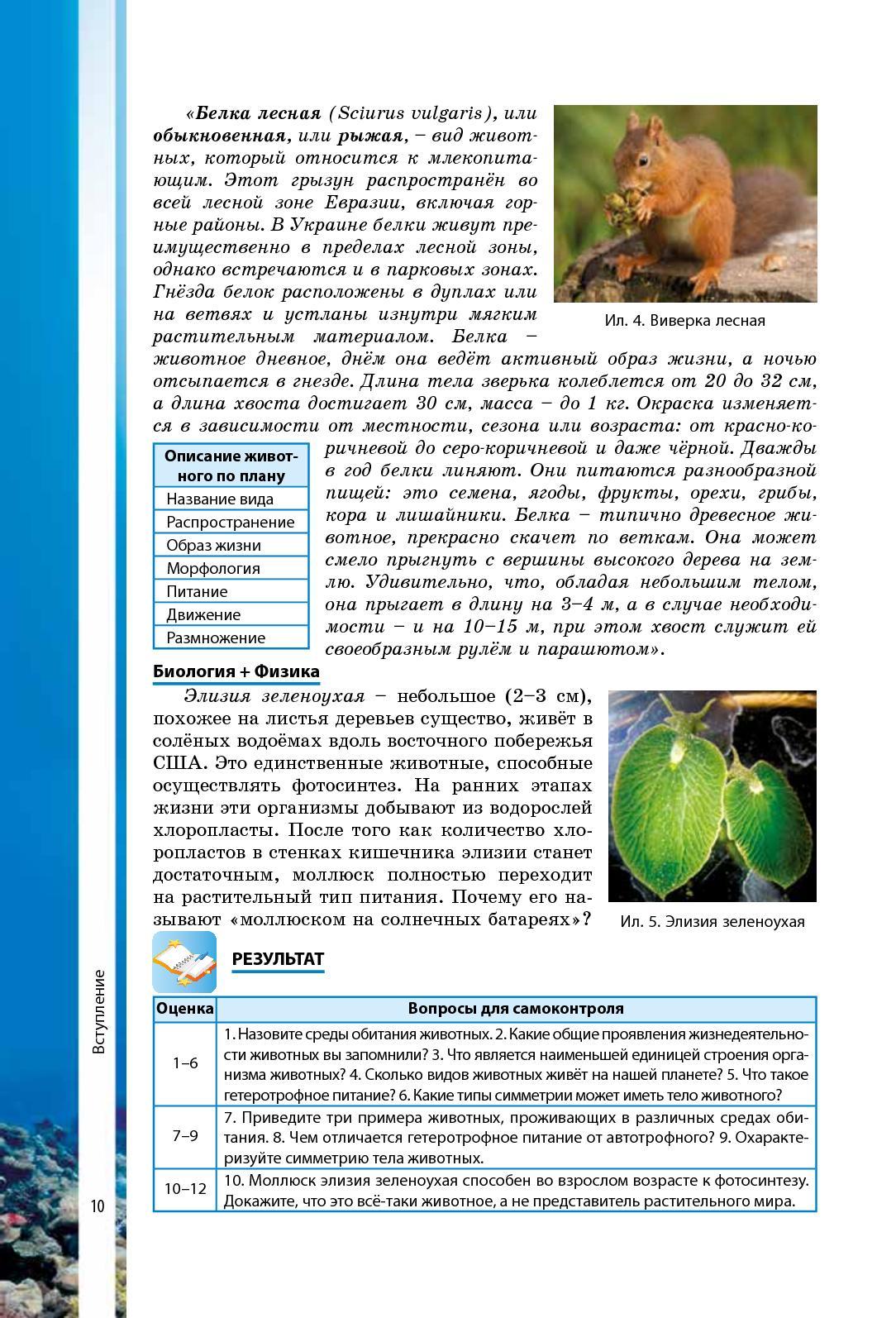 Клас 7 2019 біологія підручник гдз соболь