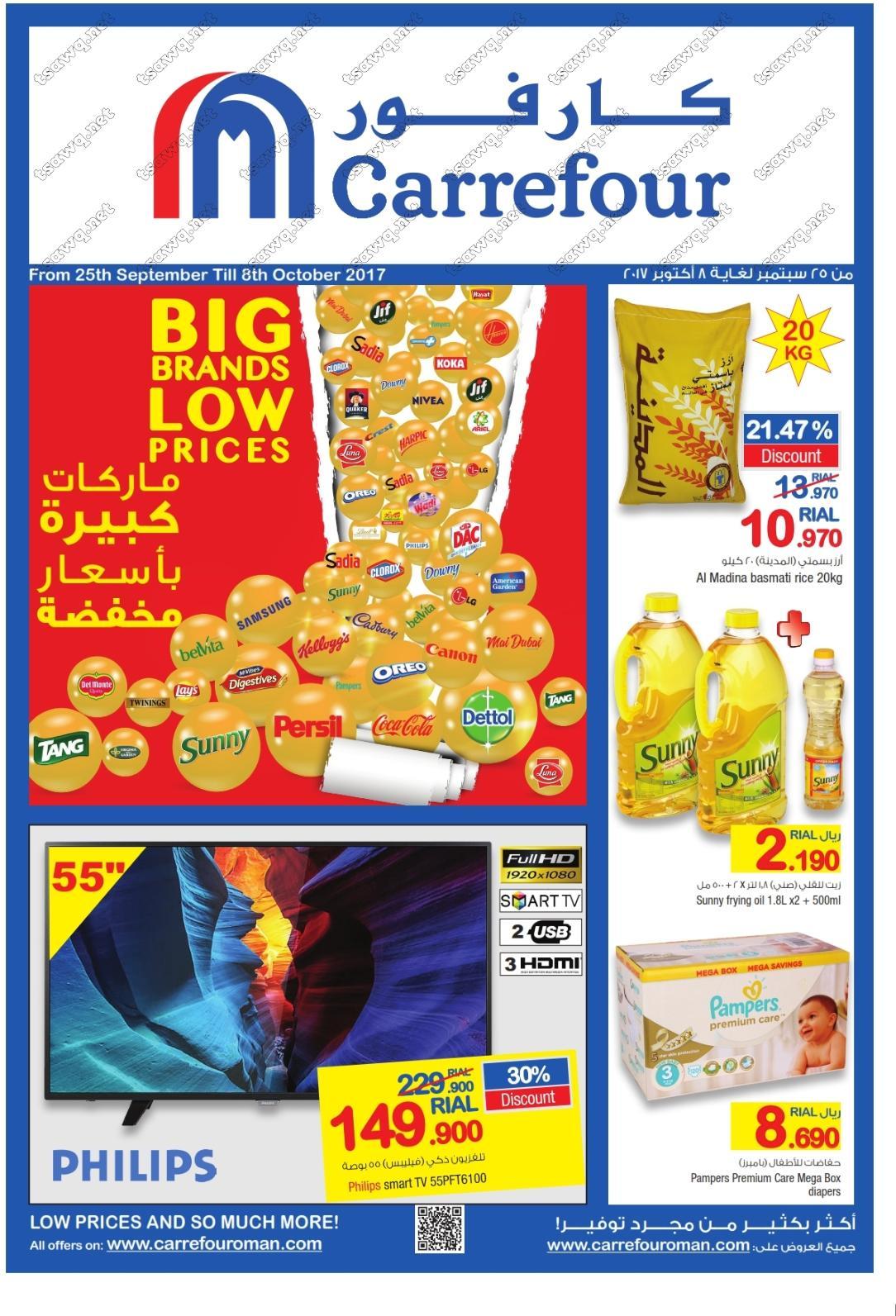 b2f575366 عروض كارفور عمان من 25 سبتمبر حتى 8 أكتوبر 2017 ماركات كبيرة | تسوق نت