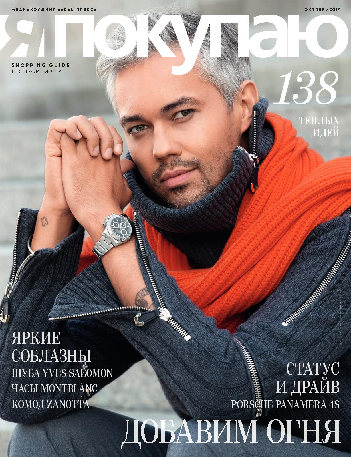 1e652636dd9 Calaméo - Журнал Shopping Guide «Я Покупаю» Новосибирск Октябрь 2017