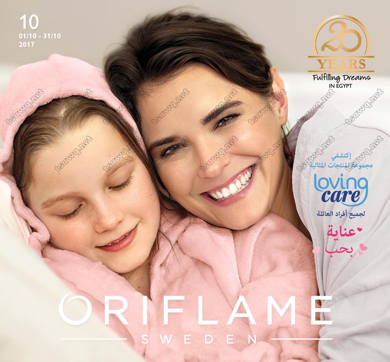 4c2df5b3e Calaméo - Tsawq Net Oriflame Egypt 10 2017