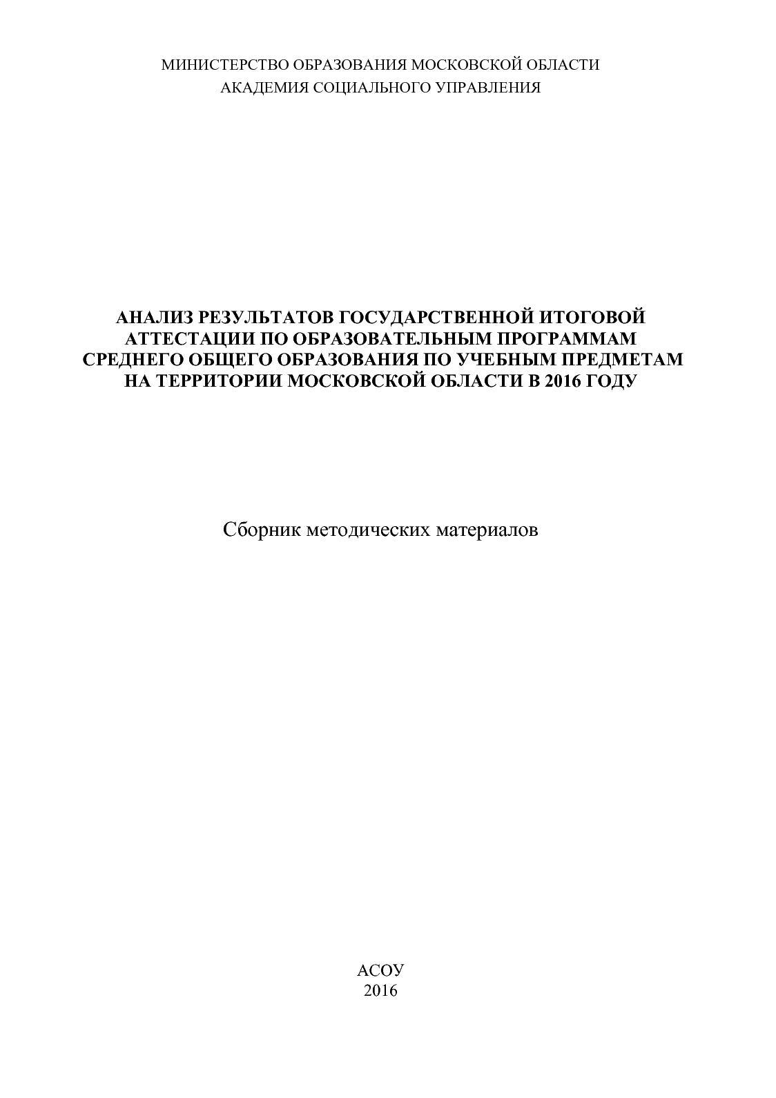 Calaméo изд 1378 анализ соо