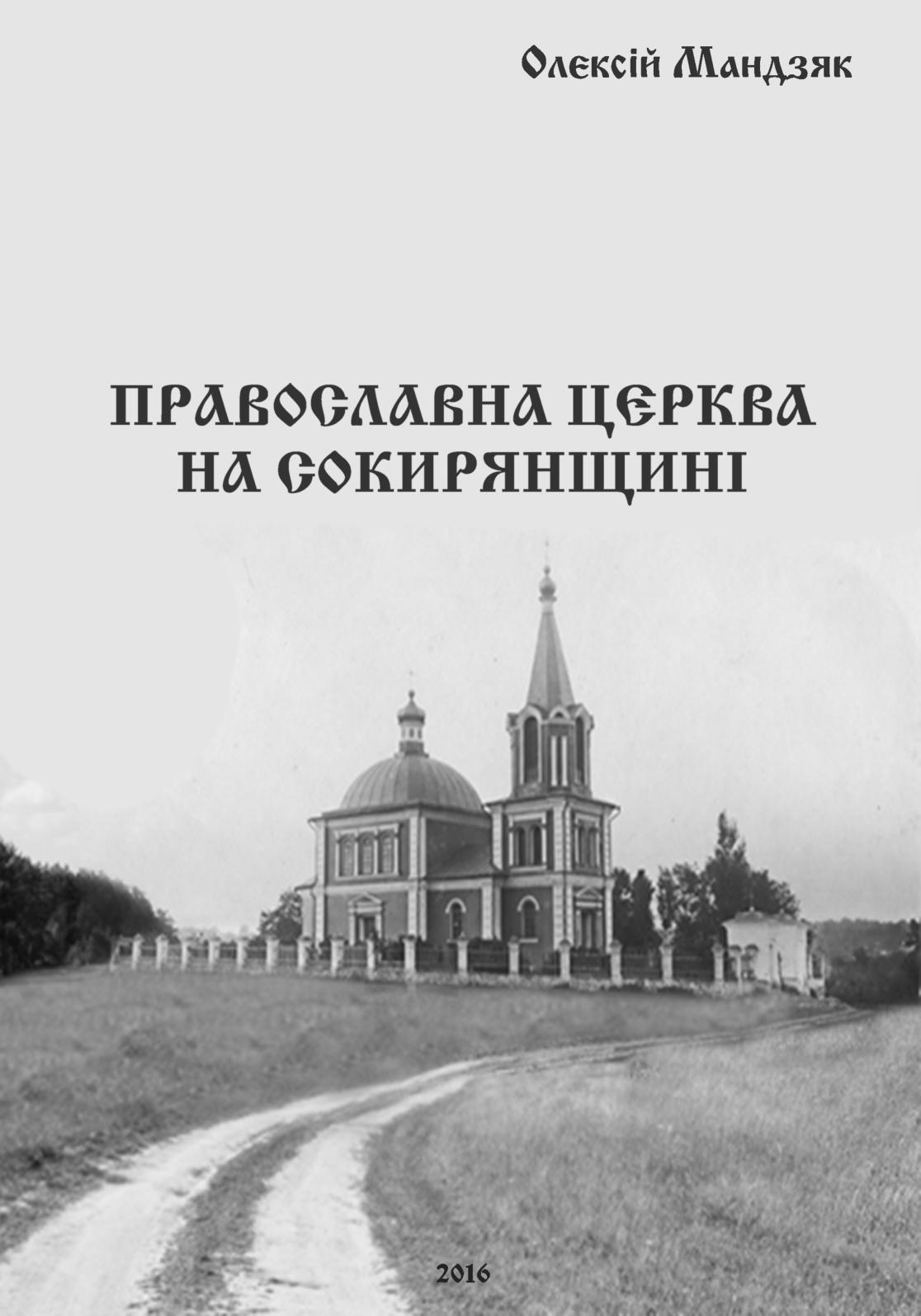 87e0bb8e7aaf98 Calaméo - Мандзяк О. С. Православна Церква на Сокирянщині – 2016. Ч. 1. (с.  1-497)