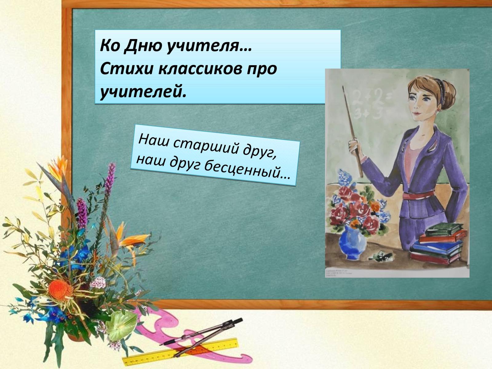 уборы могут стихи для учителя 4 строчки на день учителя это