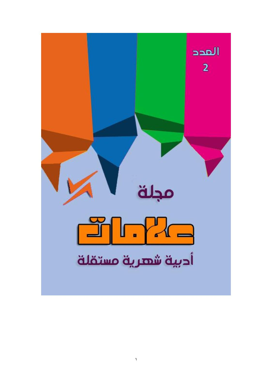 d5a7c9c8b Calaméo - مجلة علامات - العدد الثاني - بيات مرعي