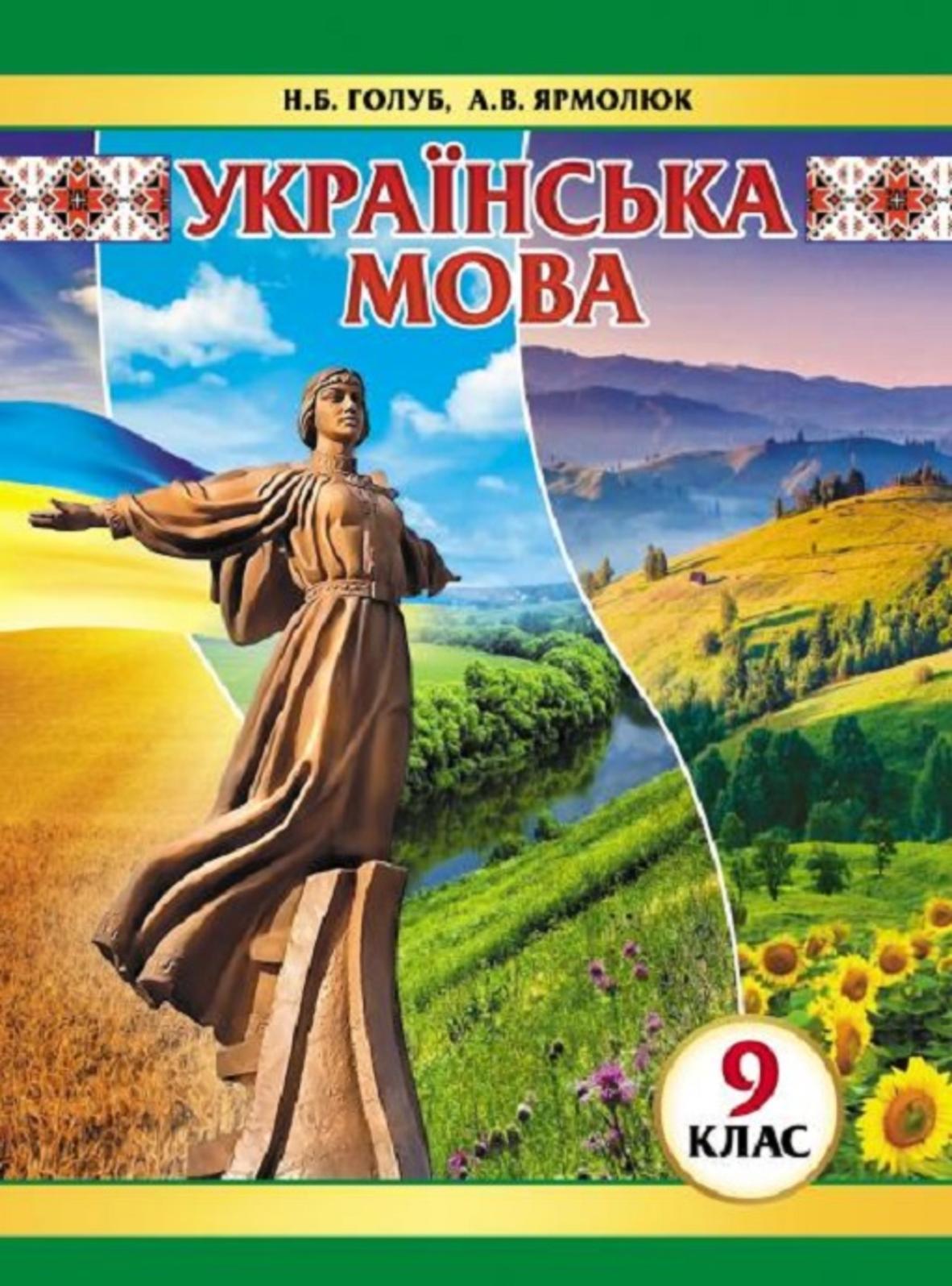 Calaméo - 9 Klas Ukrajinska Mova Golub 2017 2423d31021534