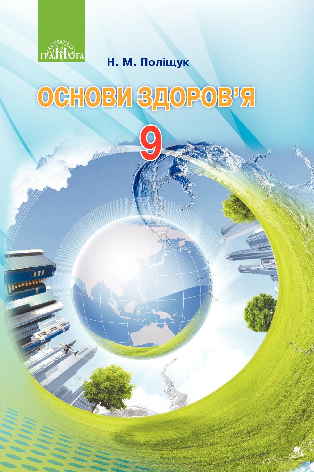 Calaméo - 9 Klas Osnovi Zdorovja Polishhuk 2017 56cd5d5b46060