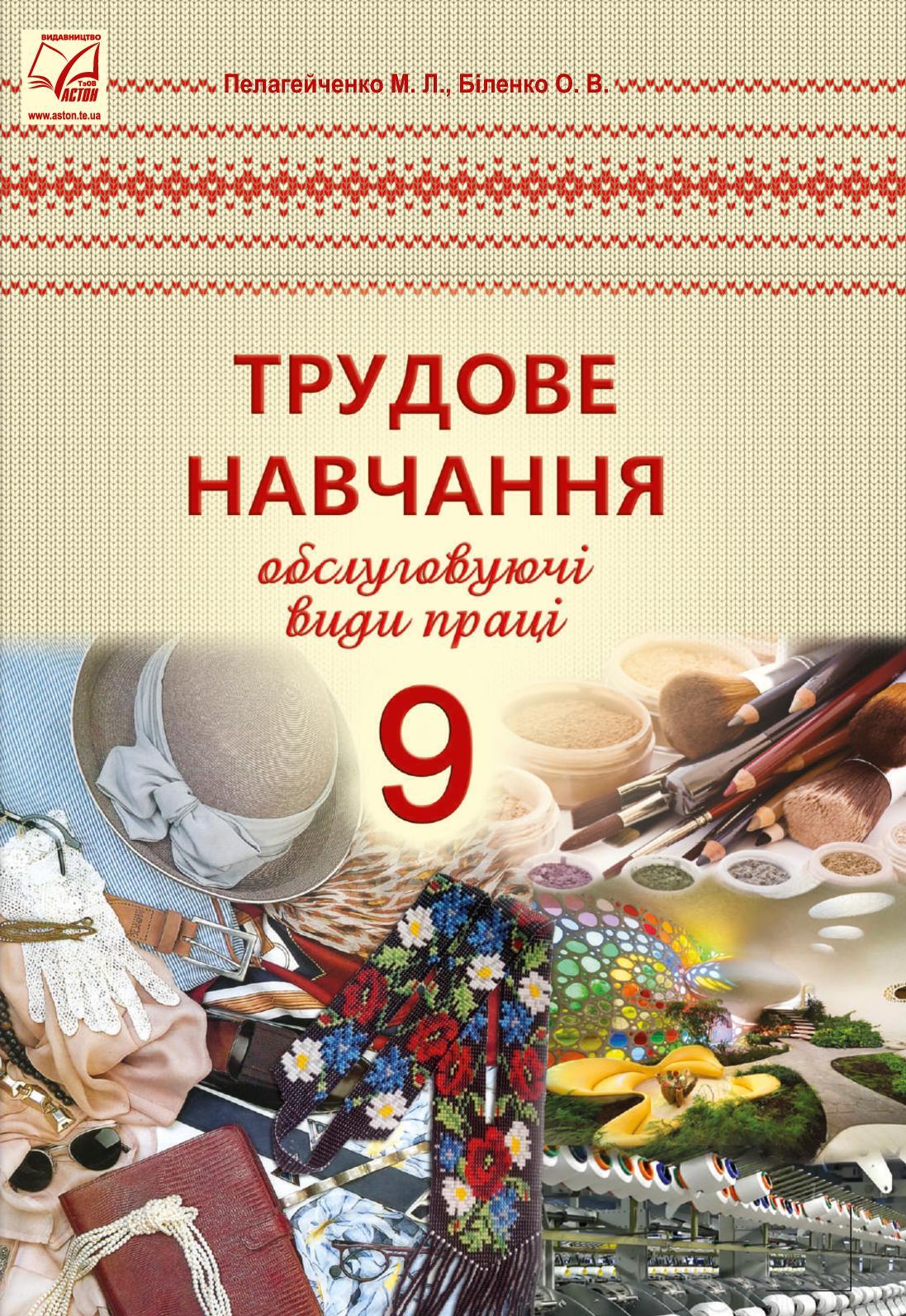 Calaméo - 9 Klas Trudove Navchannja Pelagejchenko 2017 d2902911c710a