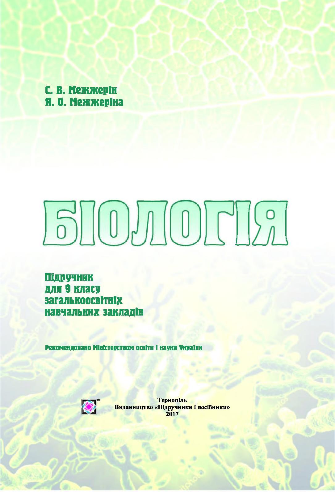 Calaméo - 9 Klas Biologija Mezhzherin 2017 b394d2e8edae0