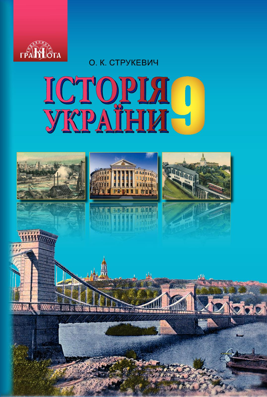 Calaméo - 9 Klas Istorija Ukrajini Strukevich 2017 c2da13b57b2d3