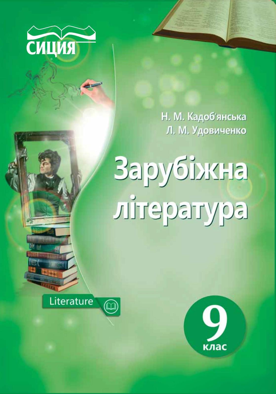 Calaméo - 9 Klas Zarubizhna Literatura Kadobjanska 2017 266336f7a4013