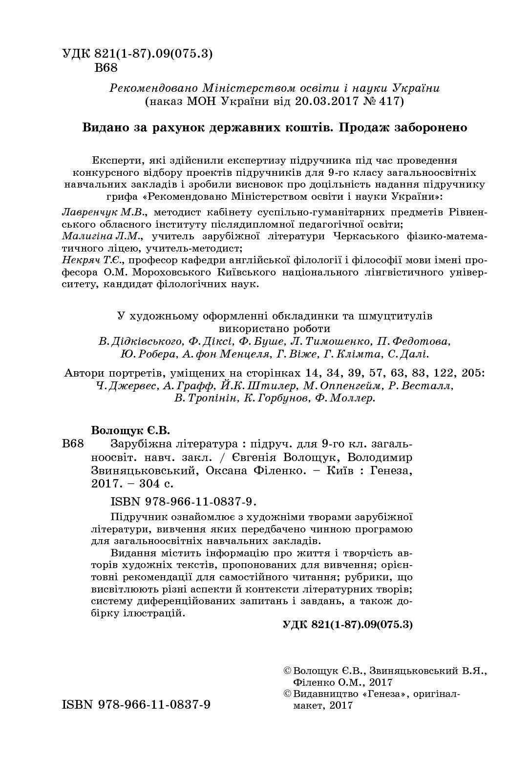 9 Klas Zarubizhna Literatura Voloshhuk 2017 - CALAMEO Downloader 70e5deb57a684