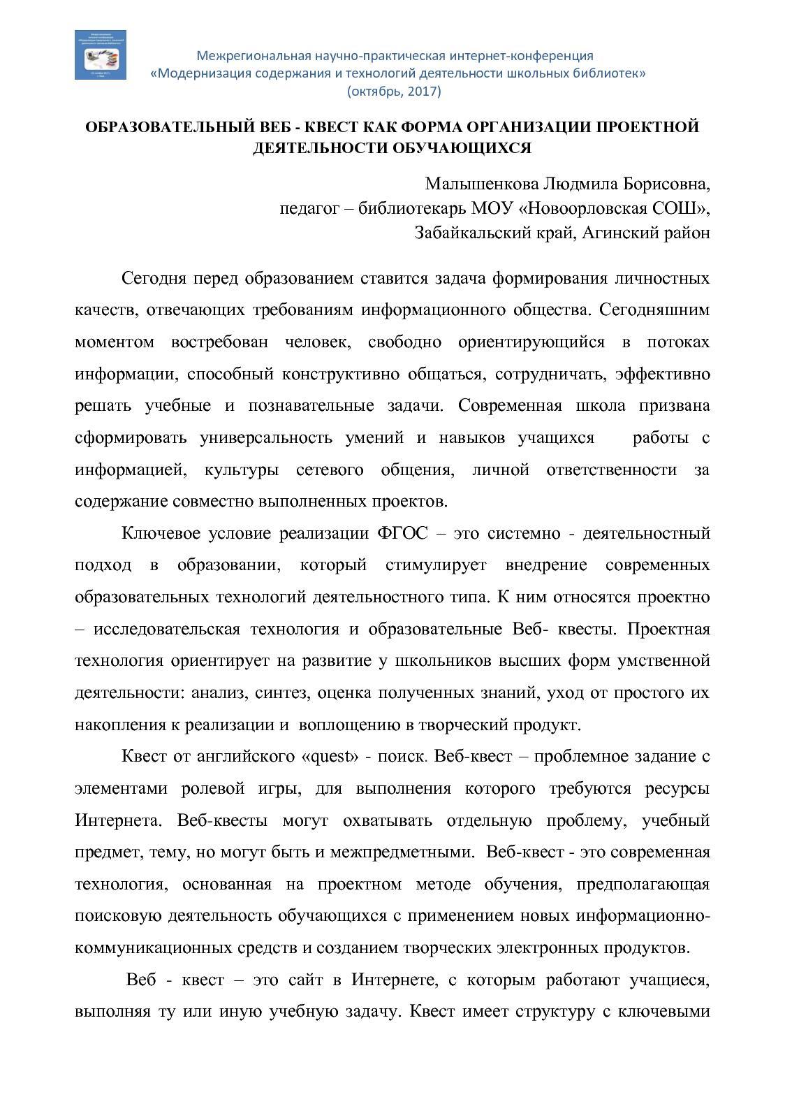 Calaméo   Малышенкова Л. Б. Образовательный веб квест