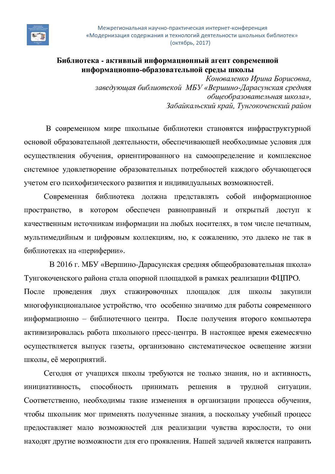 Calaméo   Коноваленко И. Б. Библиотека активный информационный агент