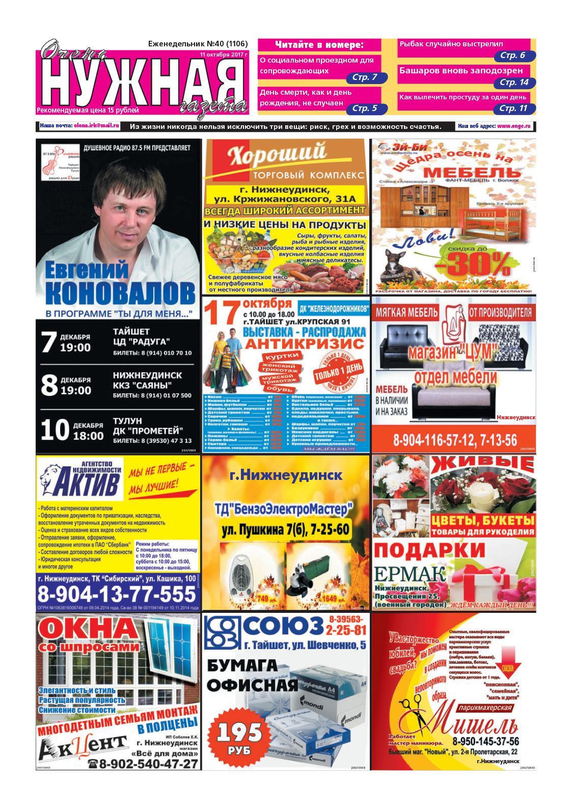 ип абрамович нижнеудинск адрес и номер телефона