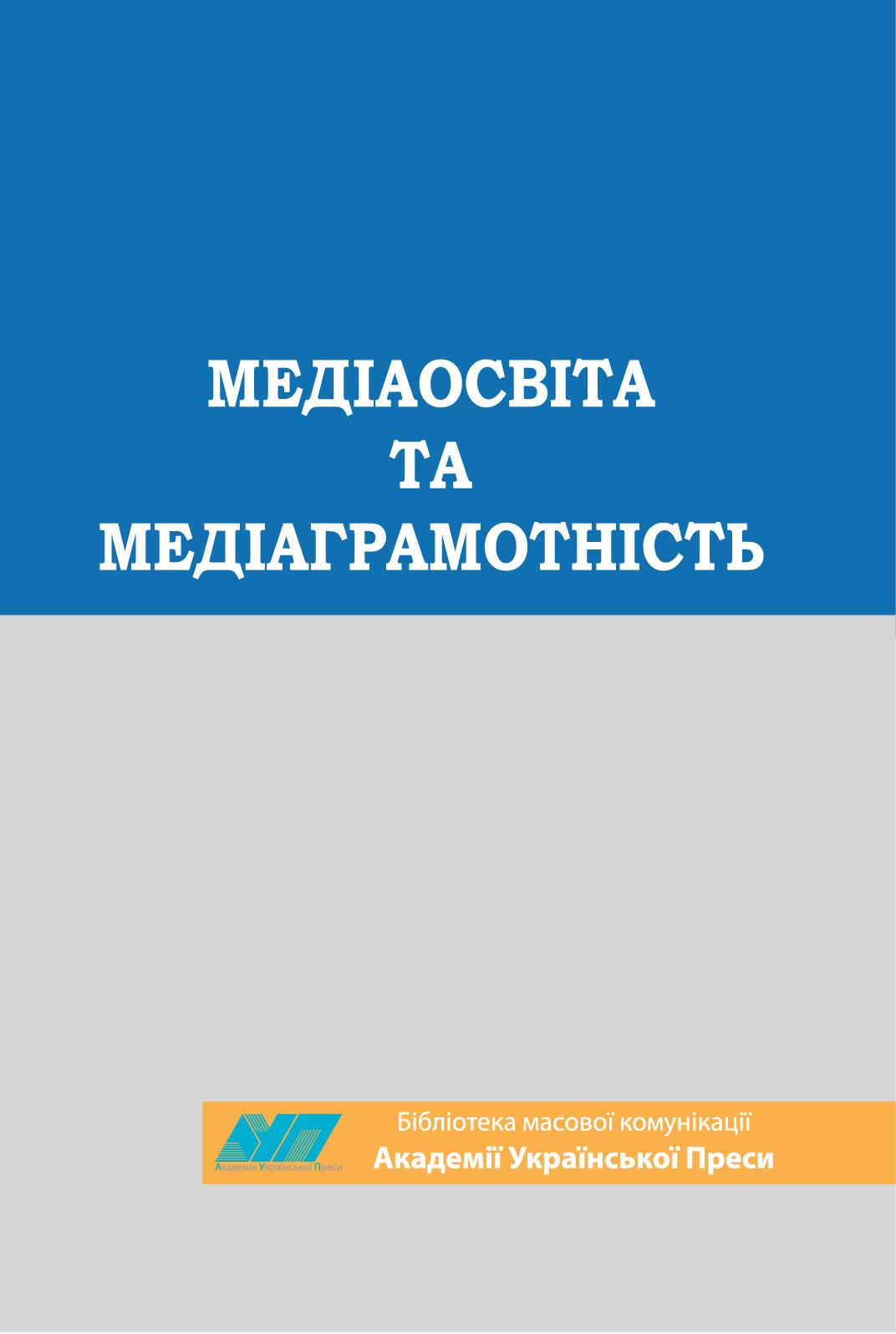 Calaméo - Mediapidruchnik 91c1782af03a7