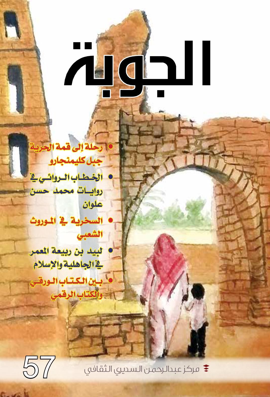 f9655fd64 Calaméo - Aljoubah 57 مجلة الجوبة العدد