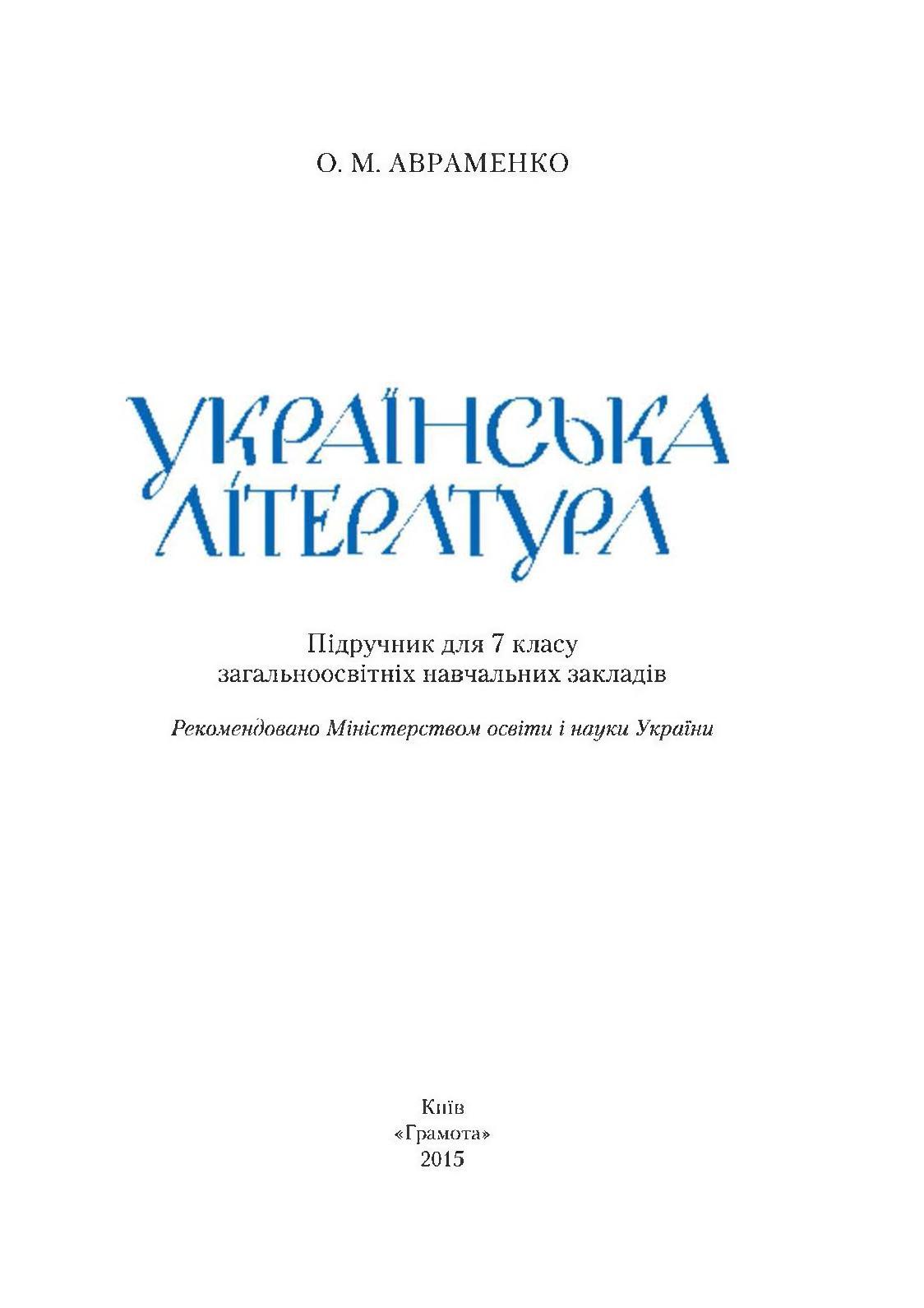 Calaméo - 7 Klas Ukrajinska Literatura Avramenko 2015 2ff01f872eb37