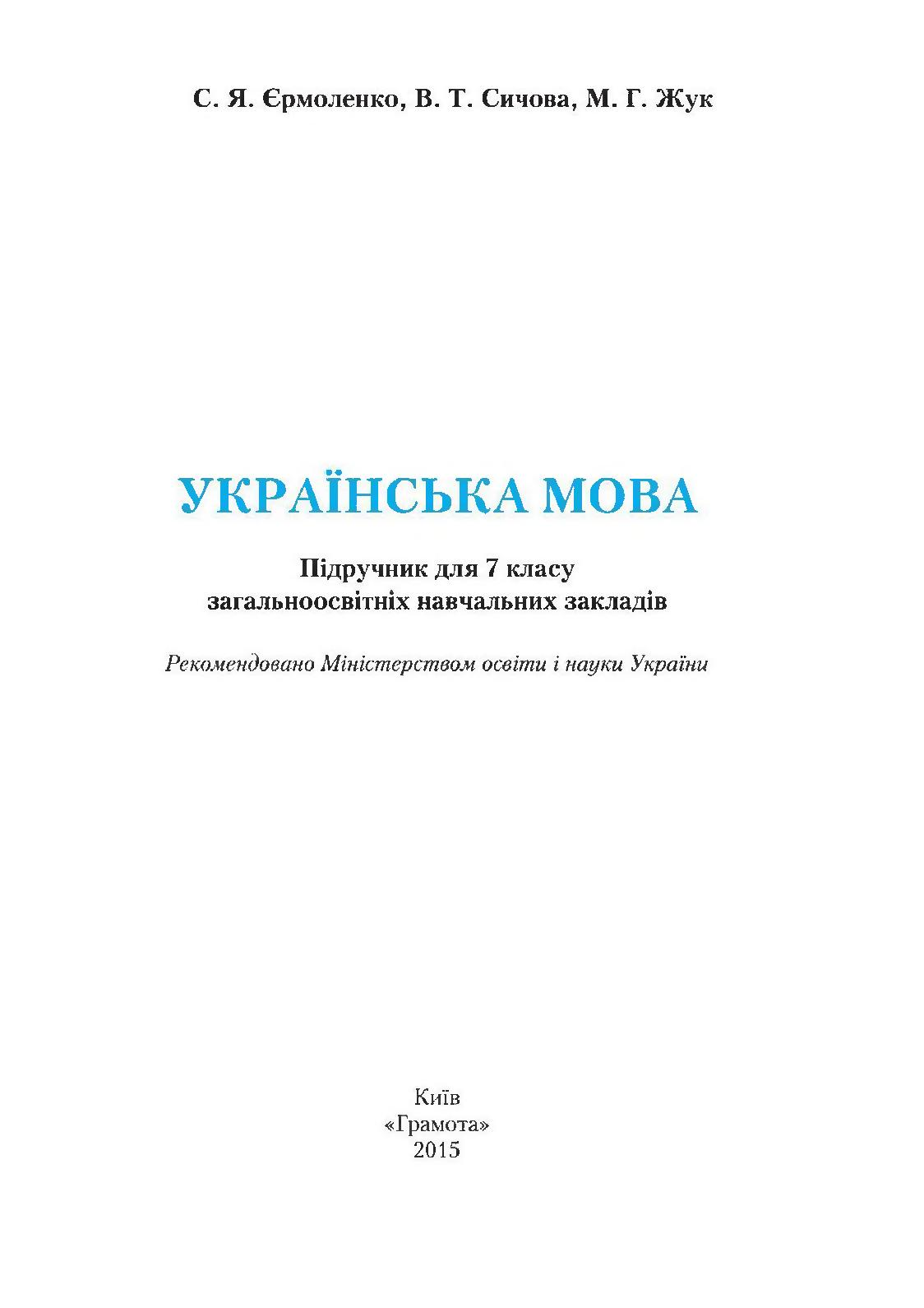 Calaméo - 7 Klas Ukrajinska Mova Ermolenko 2015 59653a7a4debc