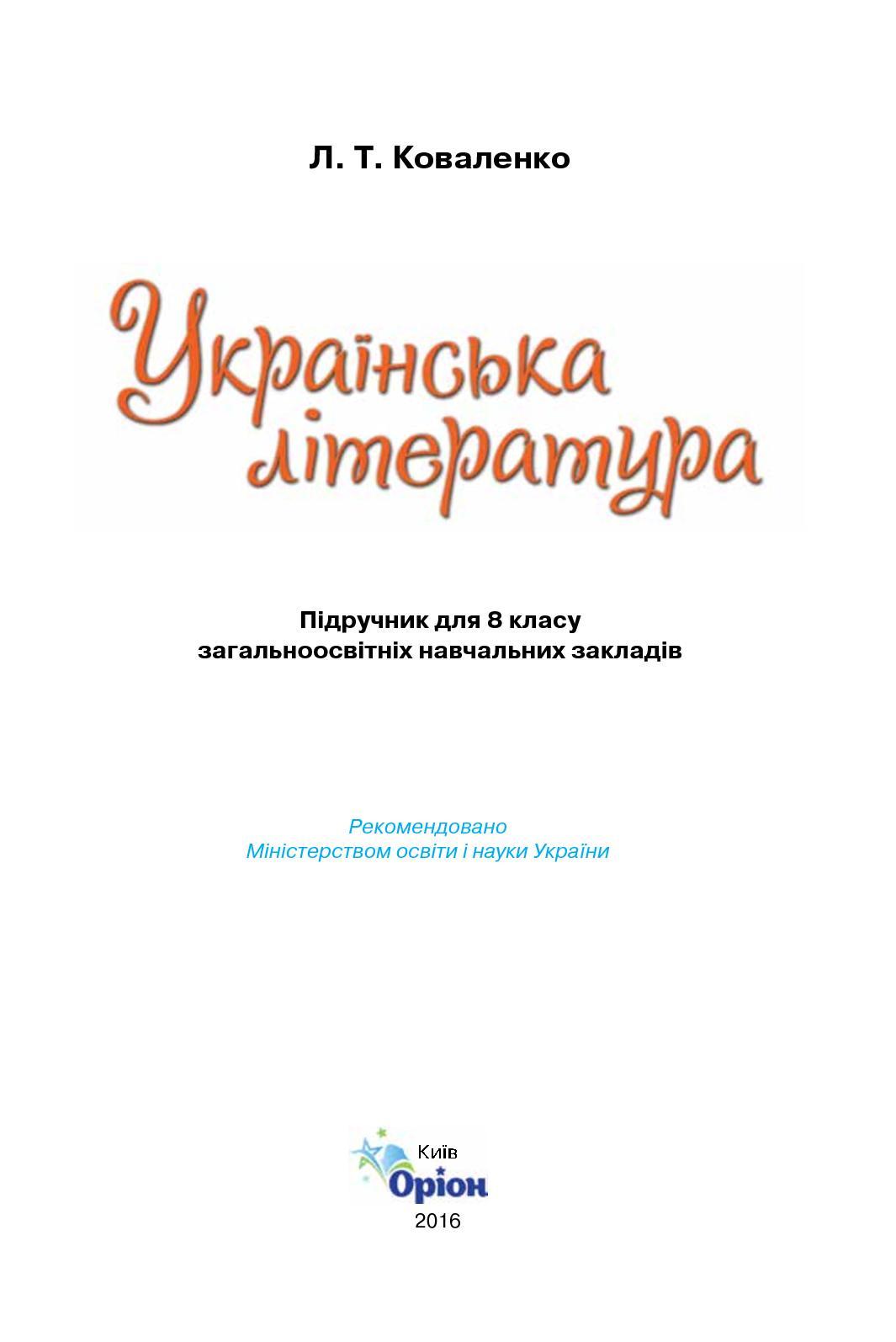Calaméo - 8 Klas Ukrajinska Literatura Kovalenko 2016 9c88b704649a3