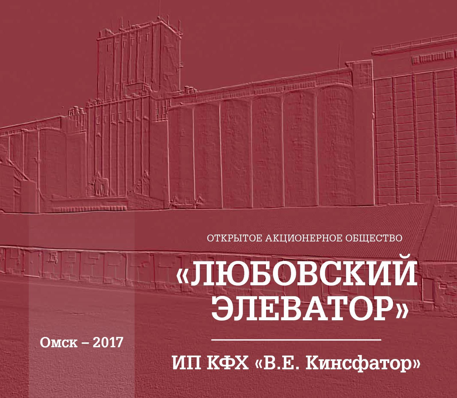 Бухгалтер на элеватор элеватор пермского края