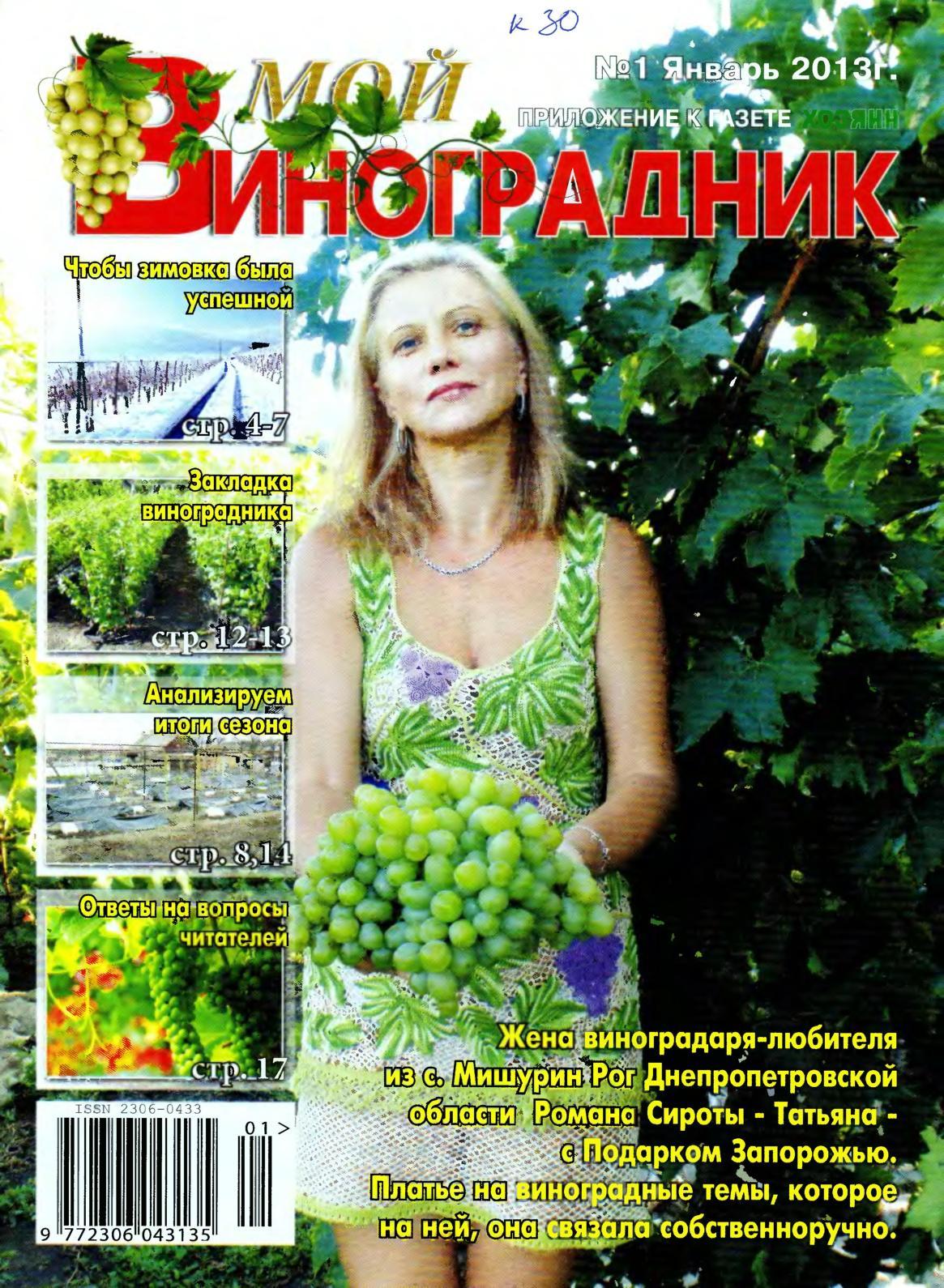 журнал мой виноградник за 2014г