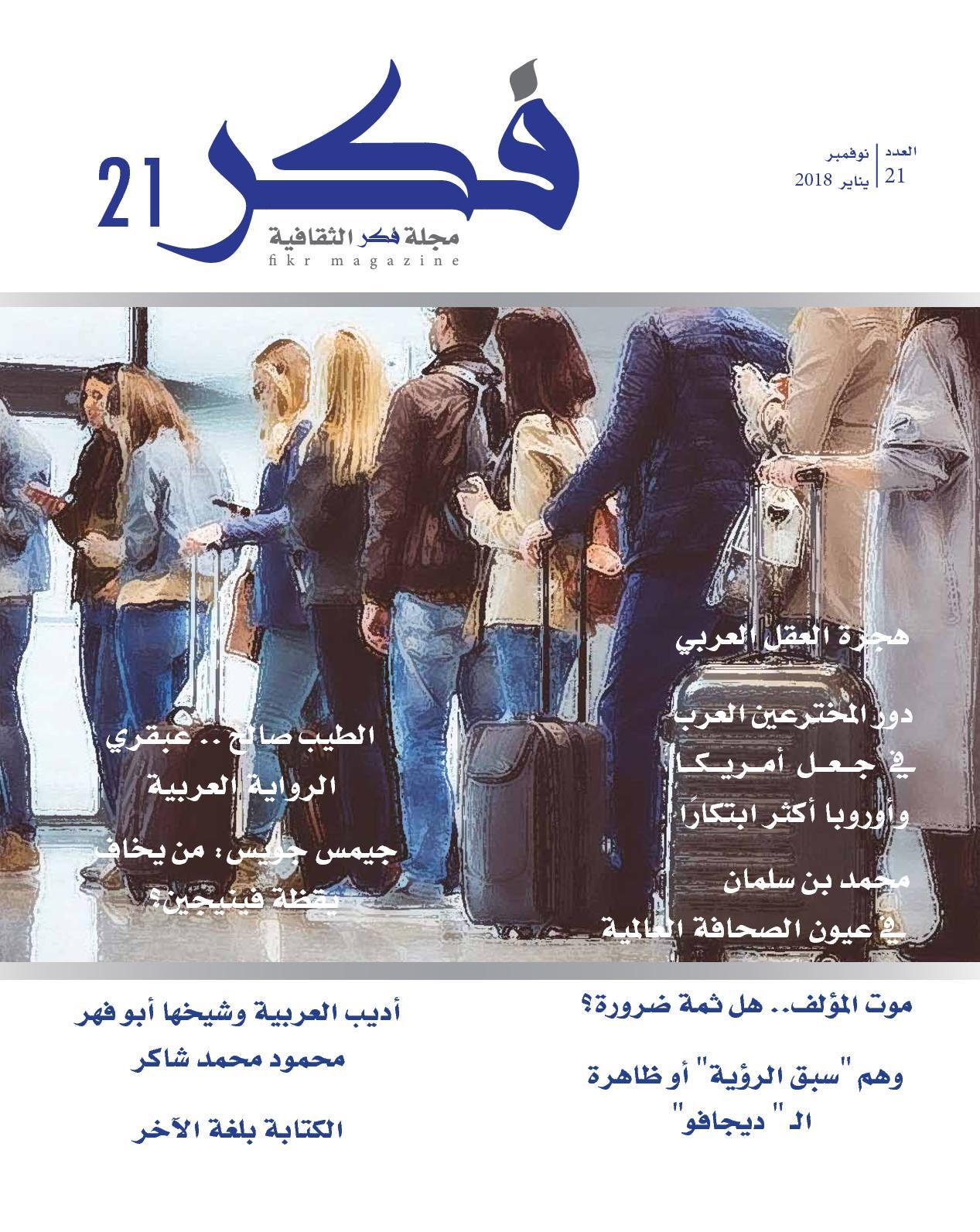 9eca7fae9 Calaméo - Fikr Magazine 21