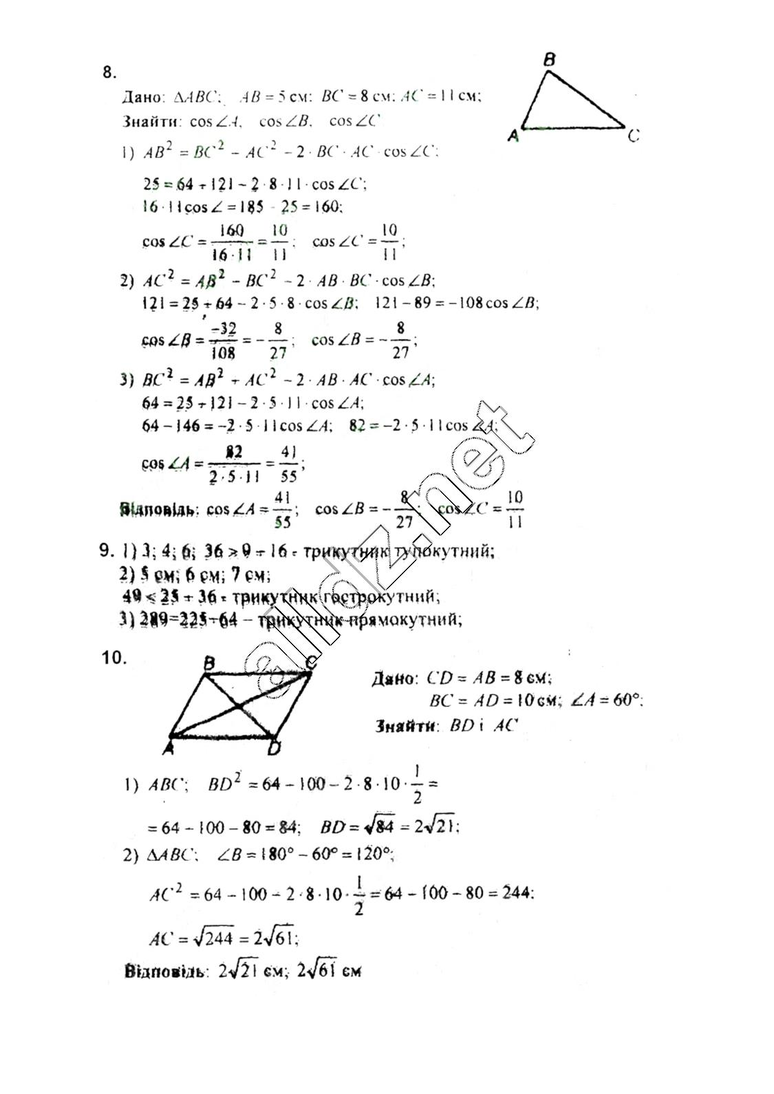 Гдз геометрия 9 класс мерзляк перевір себе