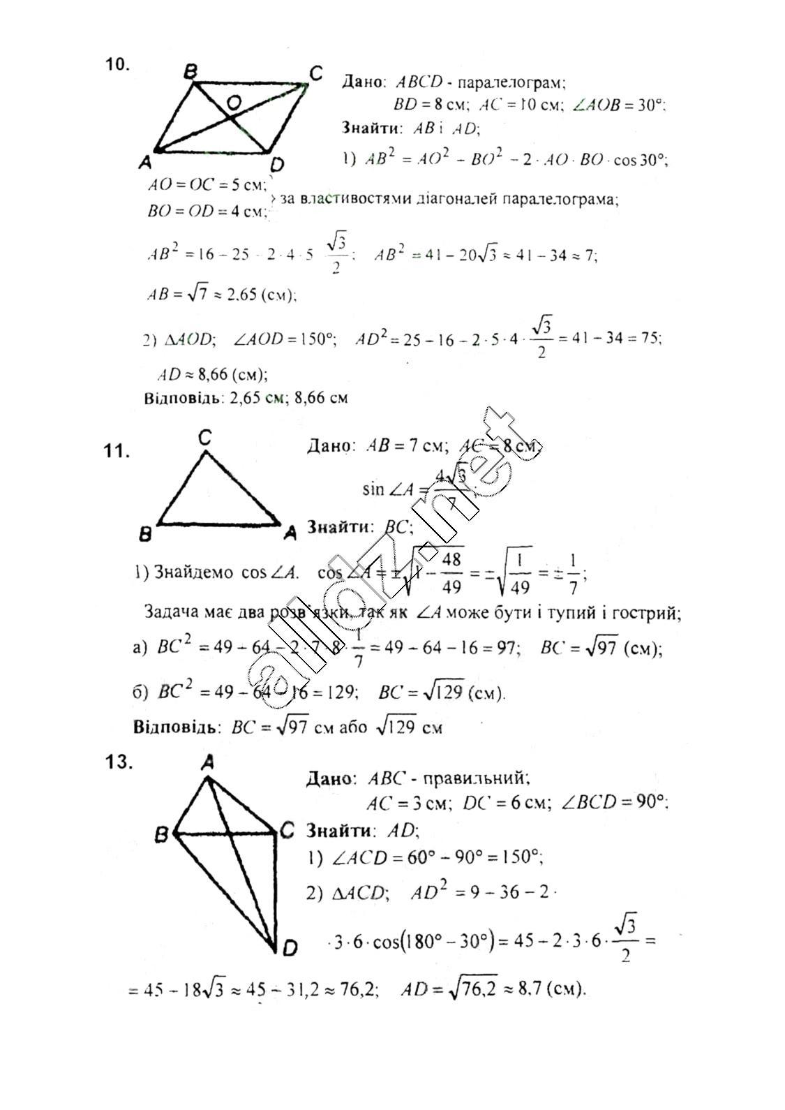 Відповіді Збірник задач Геометрія 9 клас Мерзляк 2017  ГДЗ