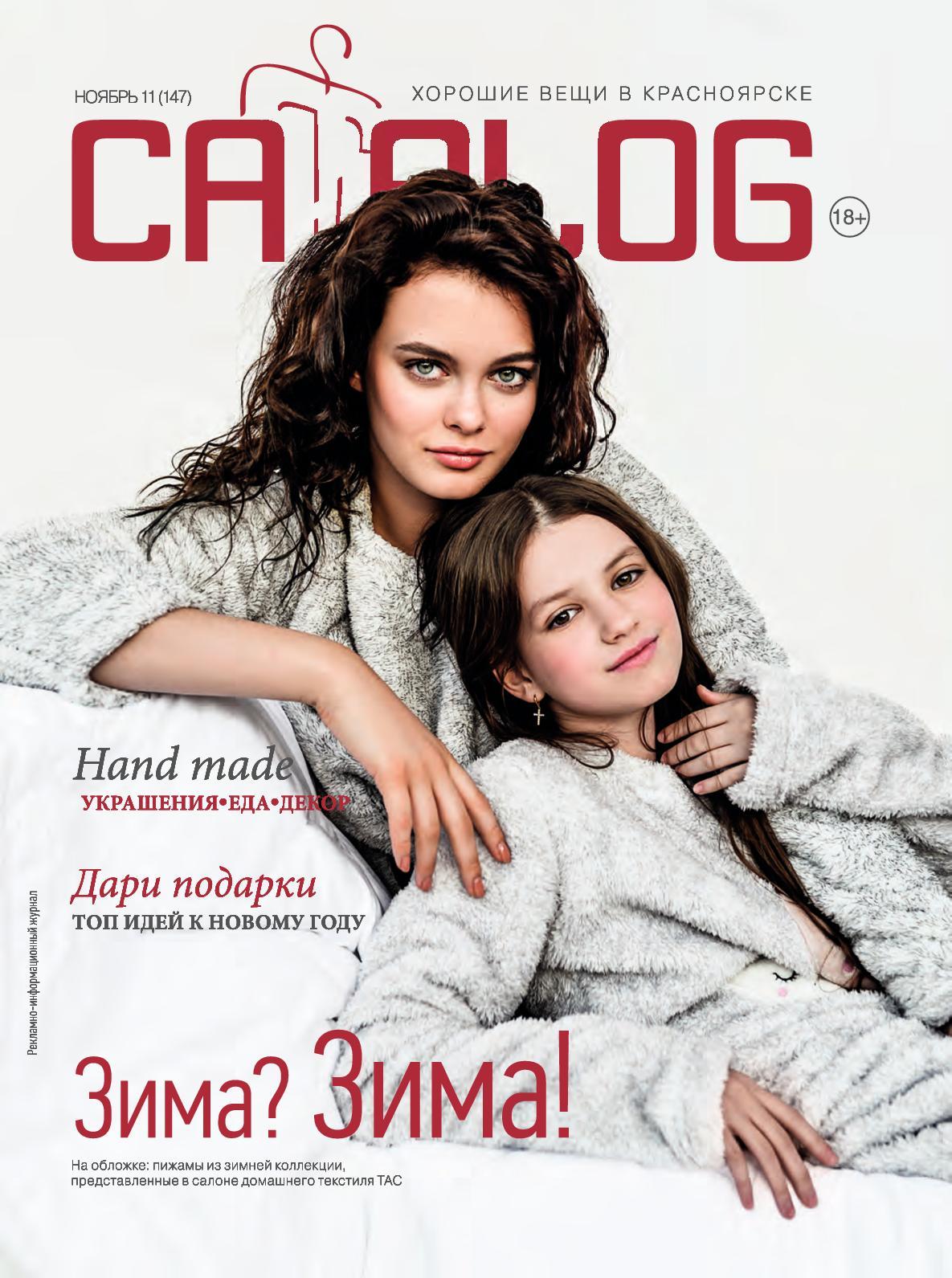 Calaméo - №11 (147) ноябрь 2017 Catalog. Хорошие вещи в Красноярске 00c111cfb8116