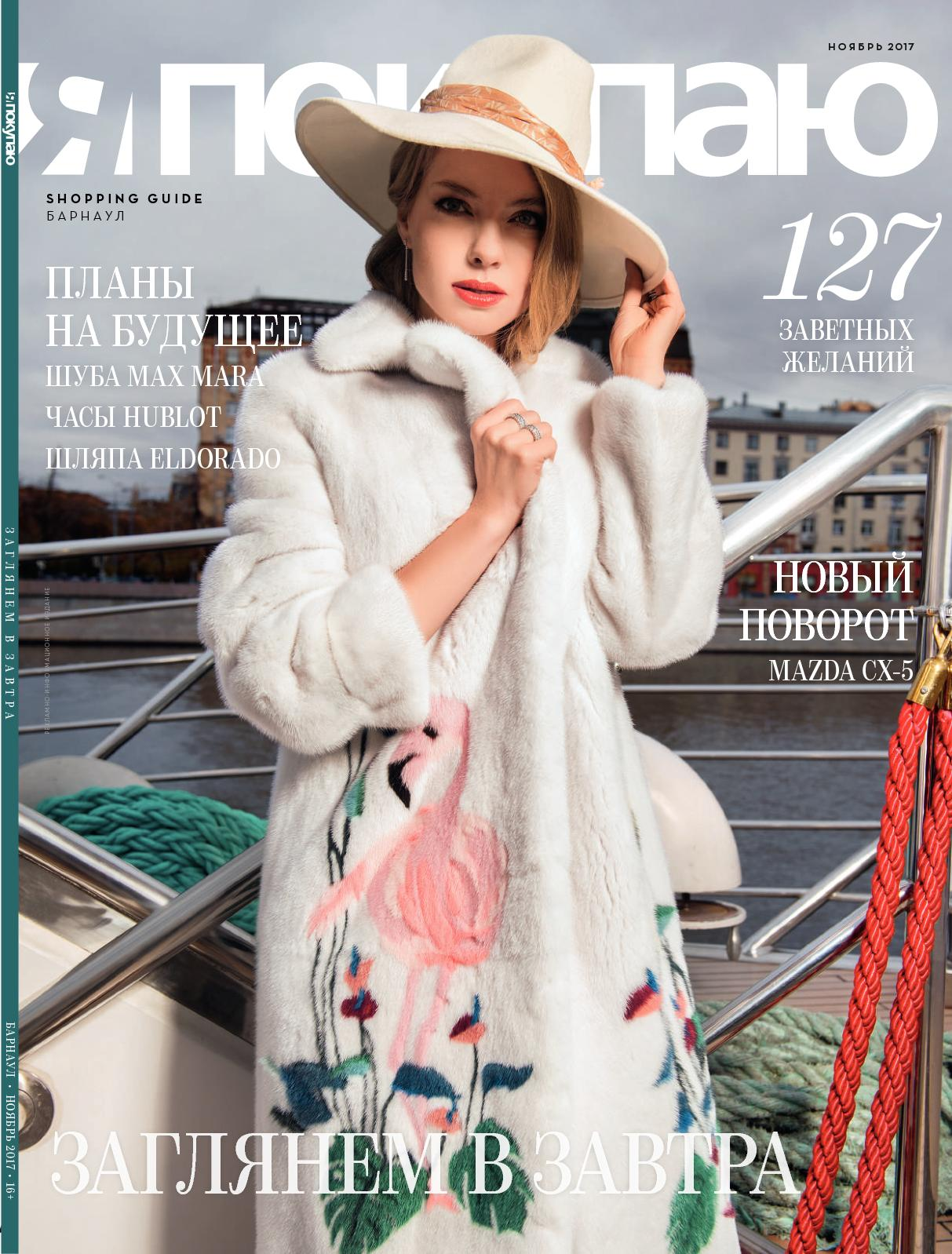 6b964718a6a2 Calaméo - Shopping Guide «Я Покупаю. Барнаул», ноябрь 2017