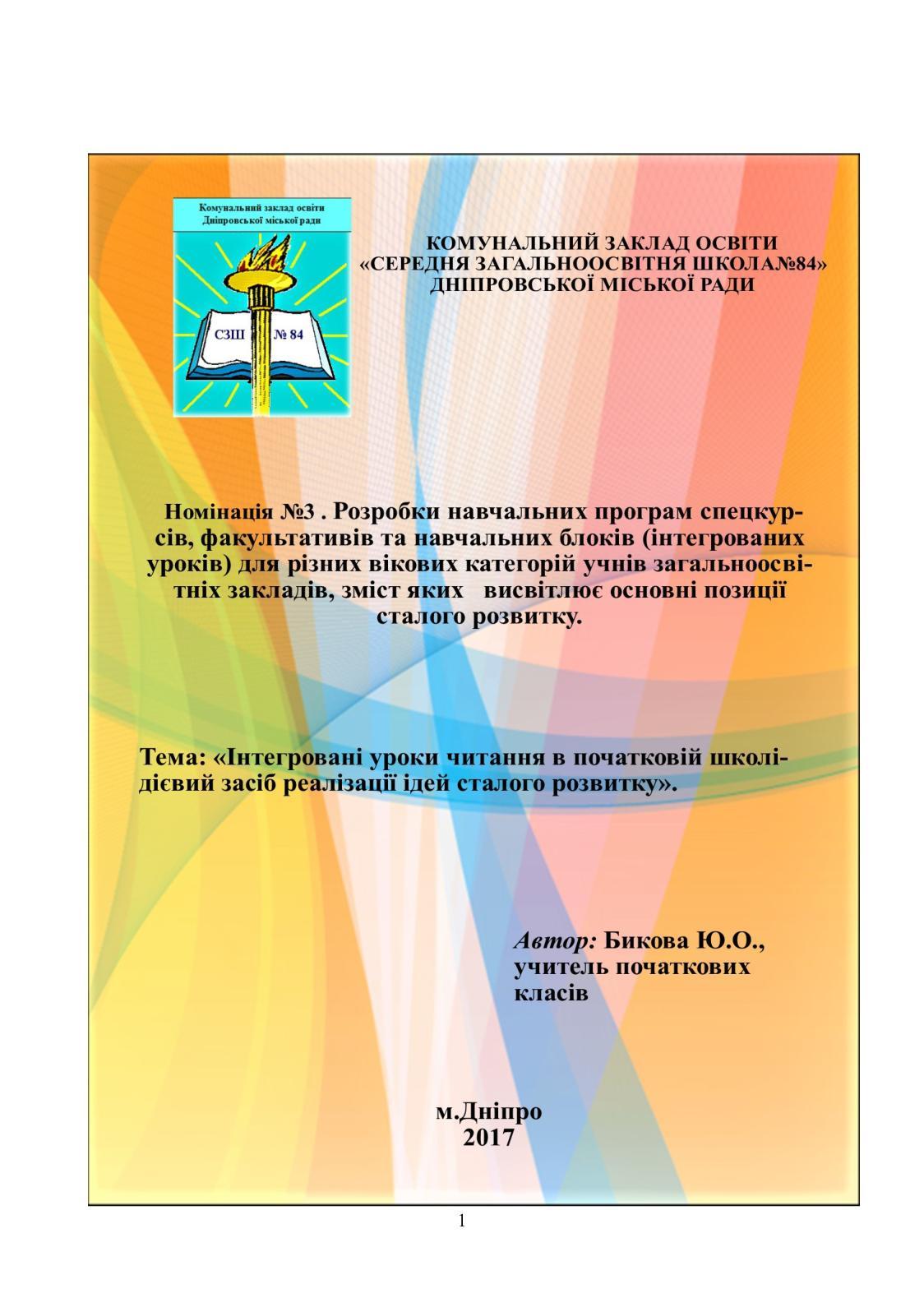 Calaméo - Інтегровані уроки з літературного читання в початковій школі aab36c3de8af4